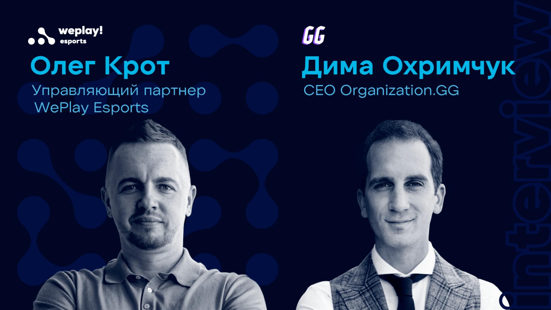 WePlay Esports инвестирует в Organization.GG: Какую выгоду получат обе компании?