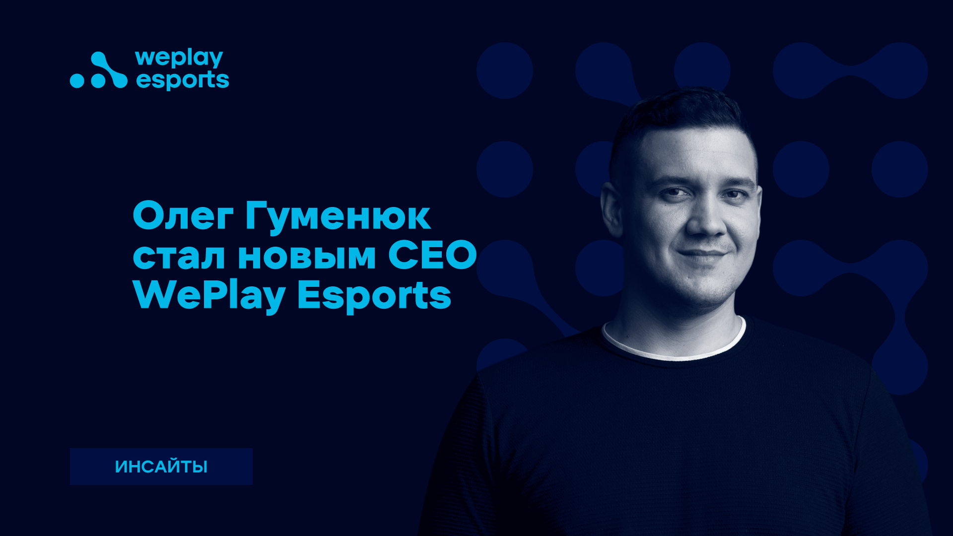 Олег Гуменюк стал новым CEO WePlay Esports