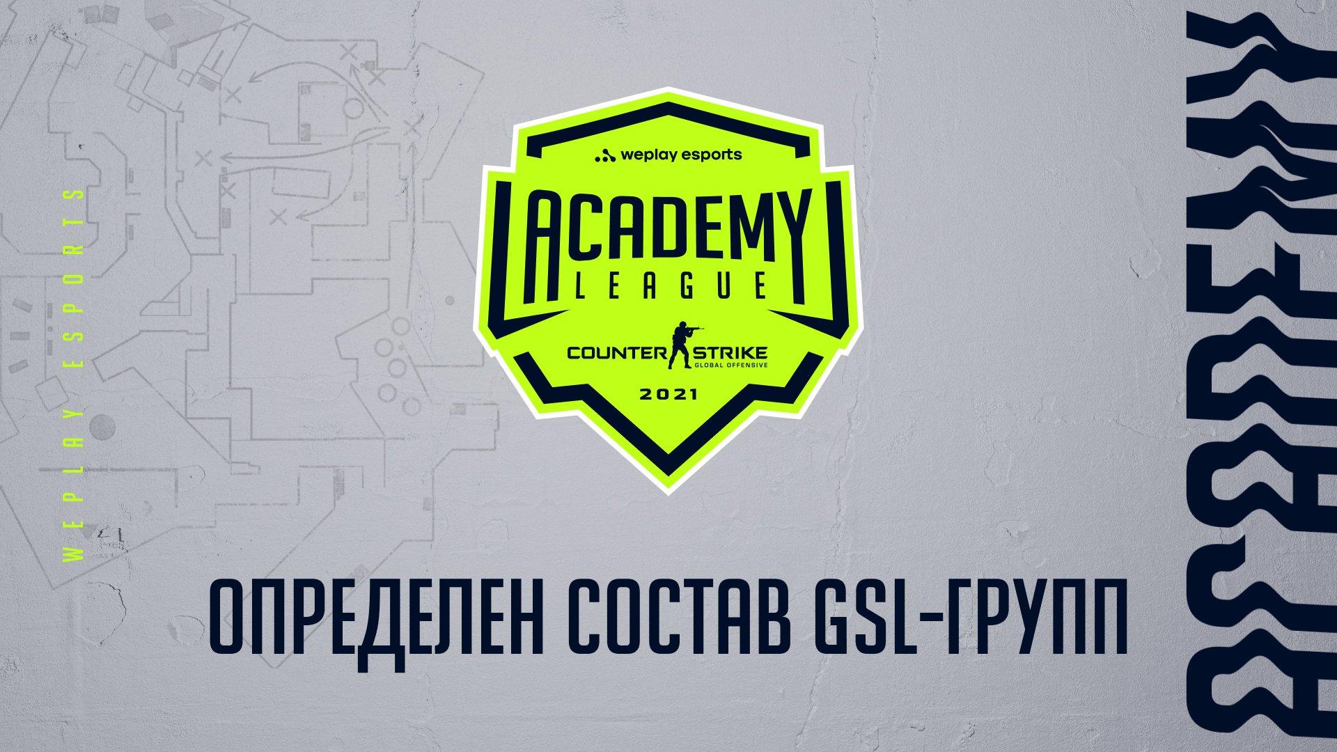 Определен состав GSL-групп второго сезона WePlay Academy League. Изображение: WePlay Holding