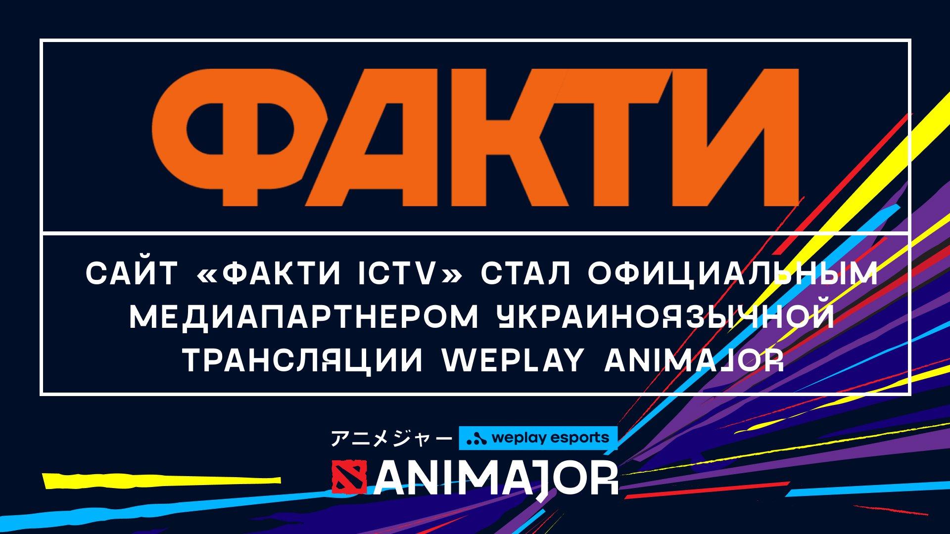 Сайт «Факти ICTV» стал официальным  медиапартнером украиноязычной трансляции WePlay AniMajor. Изображение: WePlay Holding