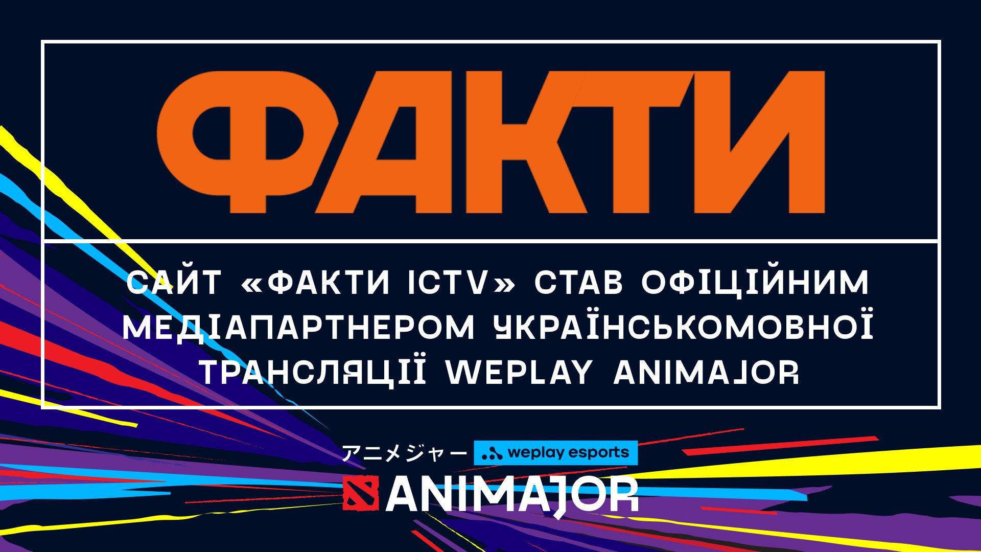 Сайт «Факти ICTV» став офіційним медіапартнером українськомовної трансляції  WePlay AniMajor. Зображення: WePlay Holding
