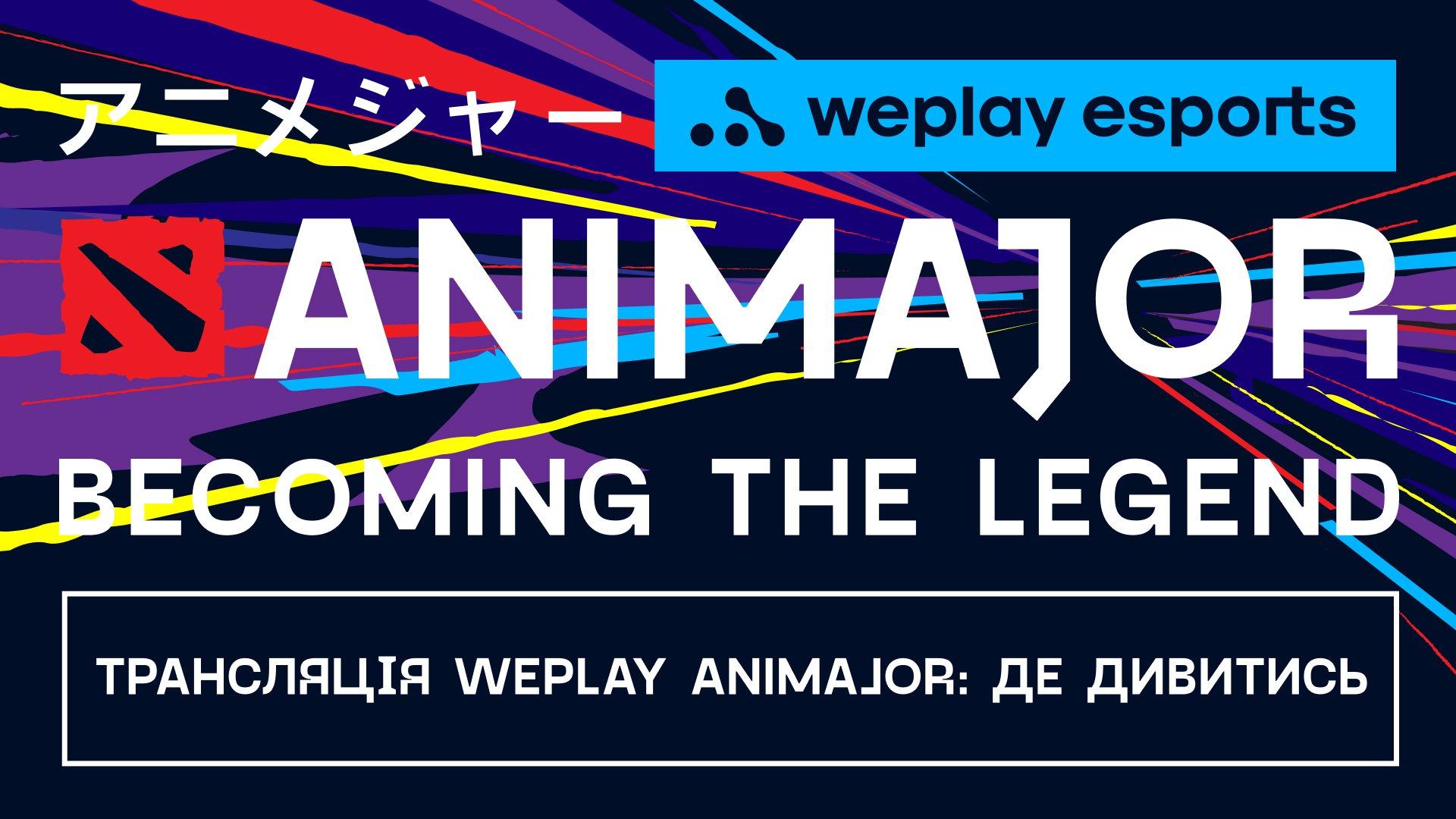 Трансляція WePlay AniMajor. Зображення: WePlay Esports
