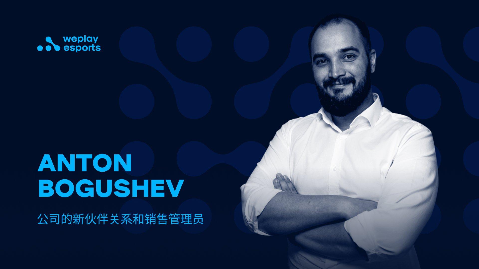 Anton Bogushev 是 WePlay Holding公司的新伙伴关系和销售管理员