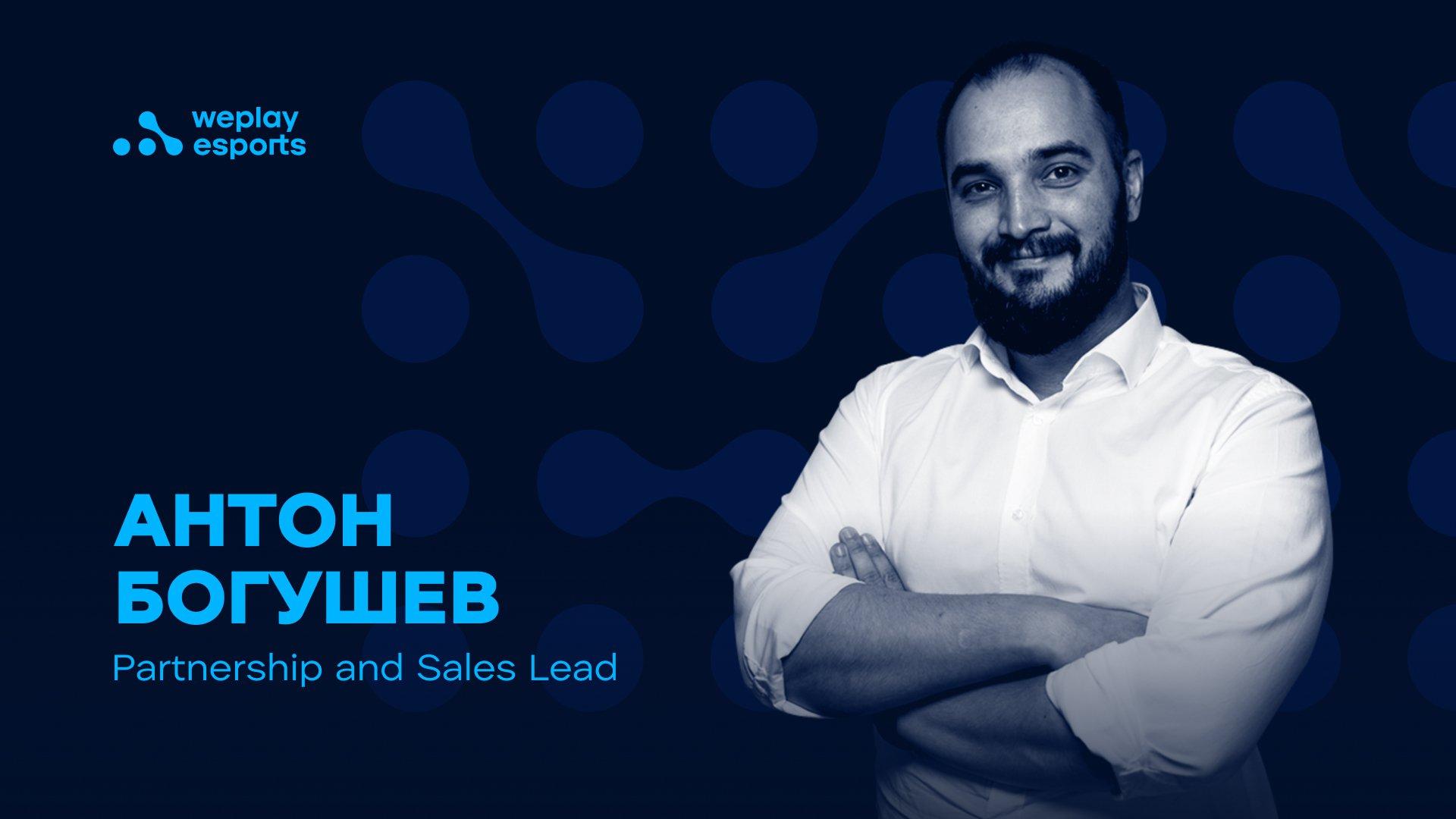 Антон Богушев, керівник з питань партнерств і продажів у WePlay Holding