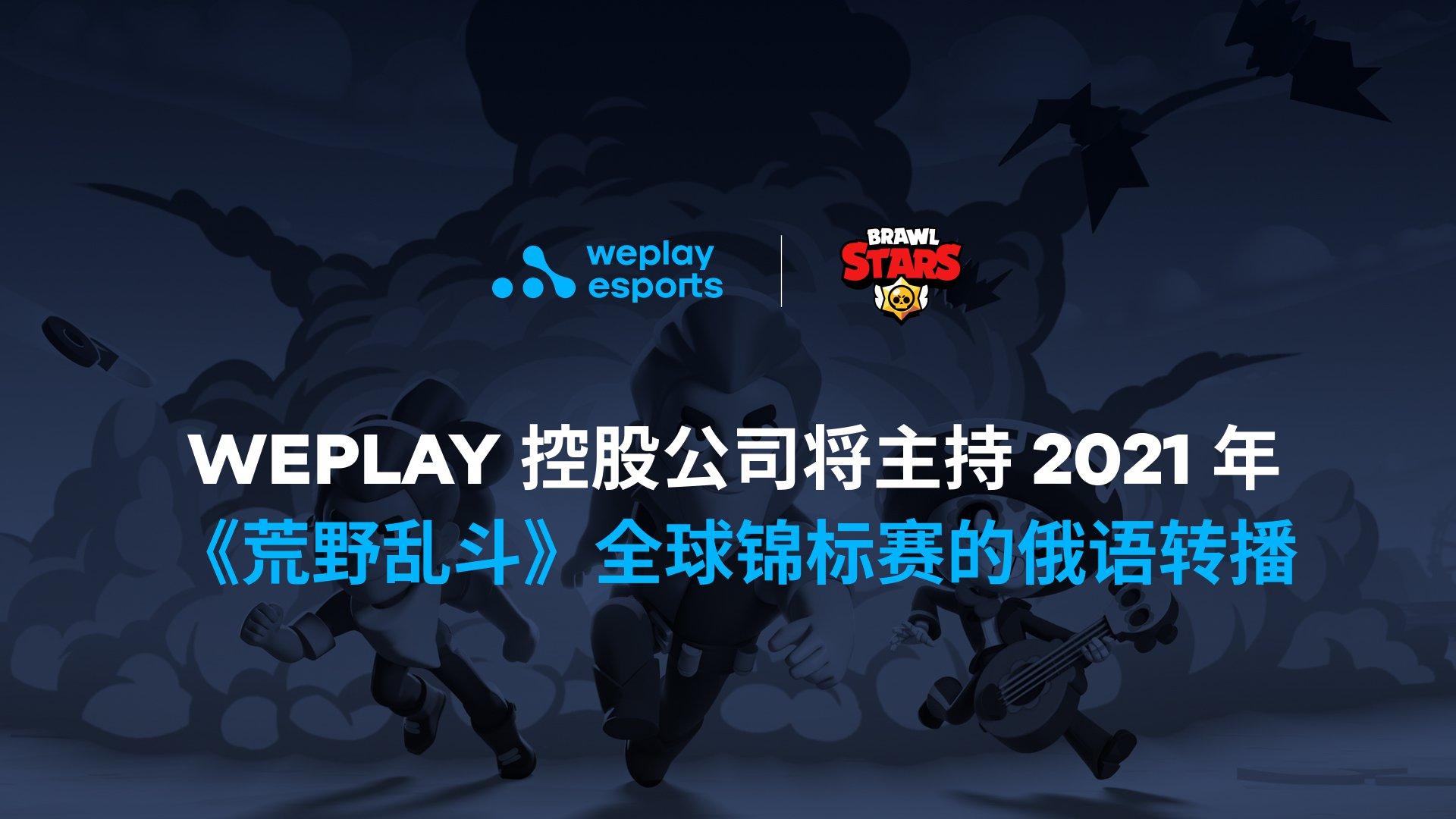 WePlay 控股公司将主持 Supercell 举办的《荒野乱斗》全球锦标赛的用俄语转播。 图像: WePlay Holding