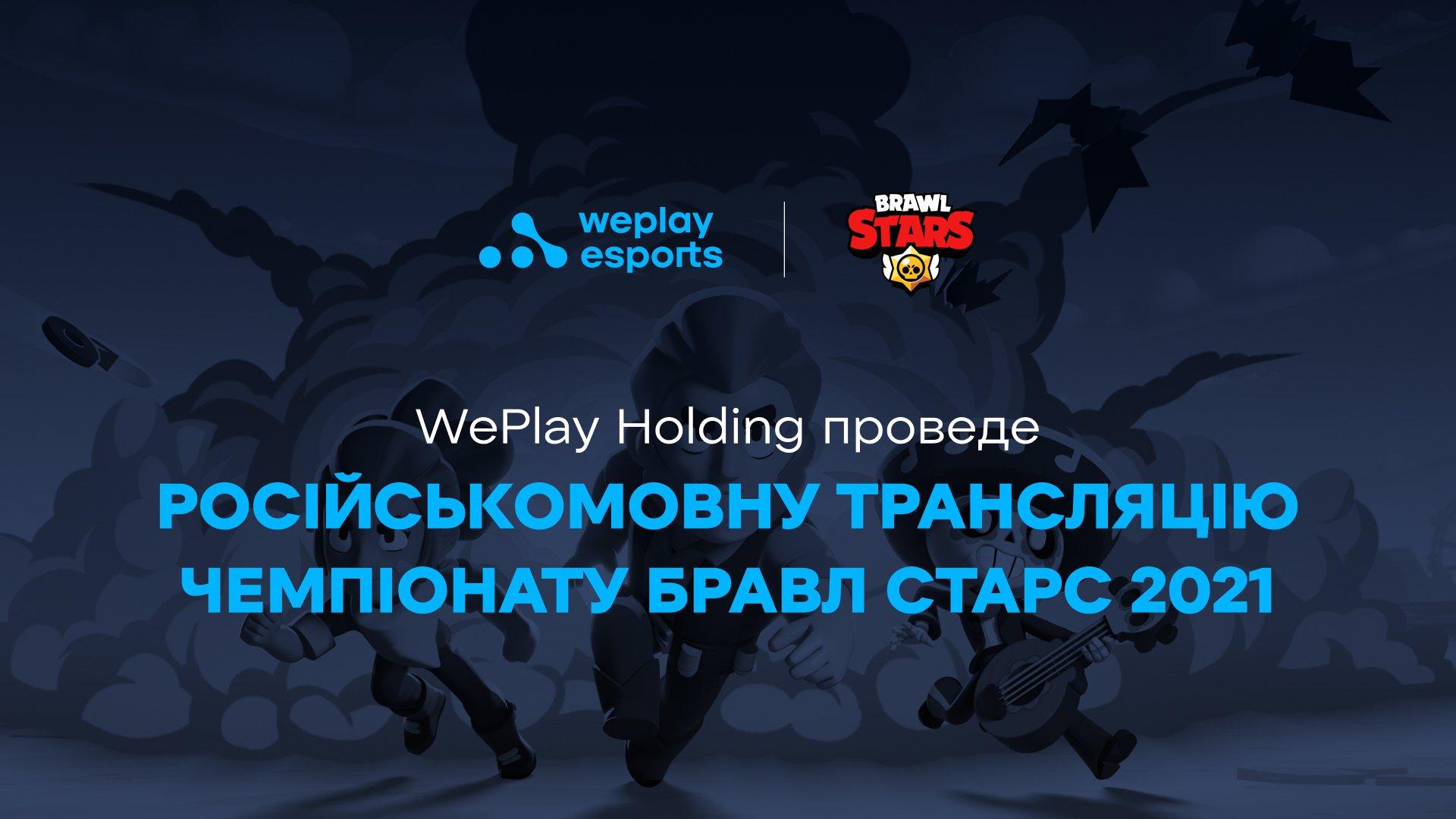 WePlay Holding проведе російськомовну трансляцію турнірів по грі Brawl Stars від Supercell. Зображення: WePlay Holding