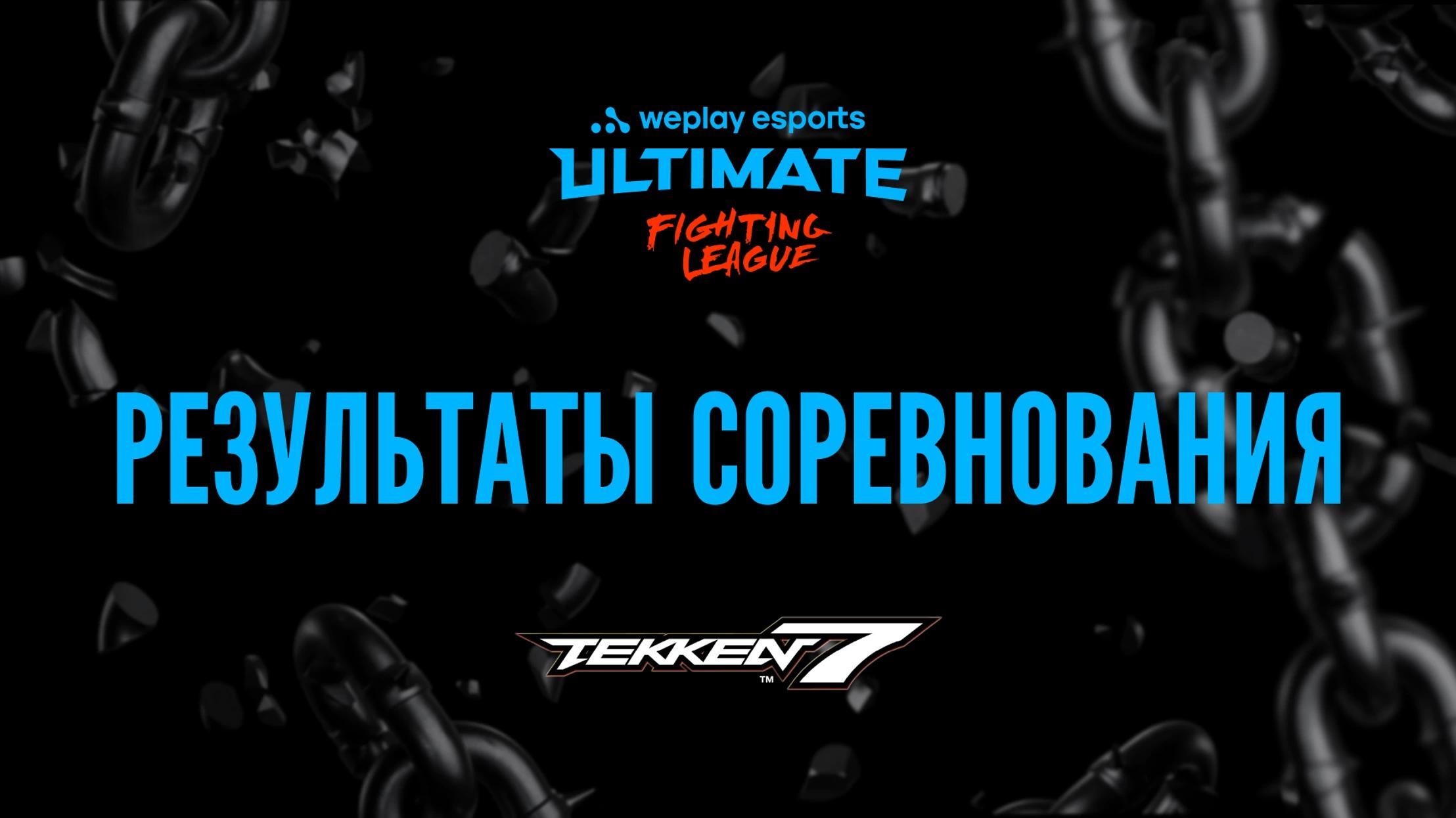 Известен победитель соревнования WePlay Ultimate Fighting League Season 1 по Tekken 7