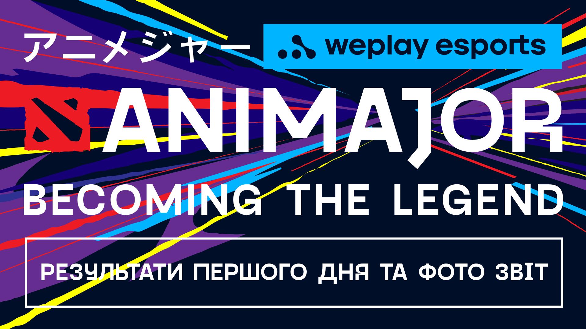 Фотозвіт і результати першого ігрового дня WePlay AniMajor. Фото: WePlay Esports