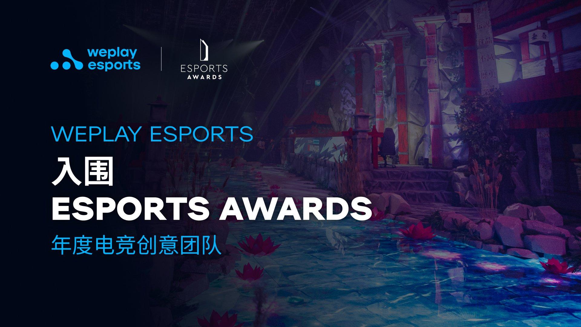 WePlay Esports 入围 Esports Awards. 照片: WePlay Holding