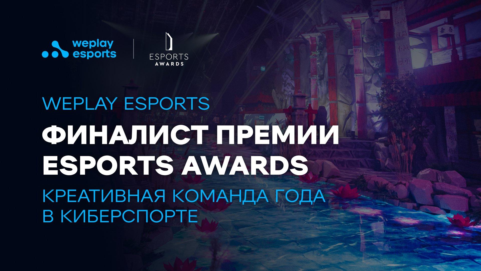 WePlay Esports – финалист премии Esports Awards. Фото: WePlay Holding