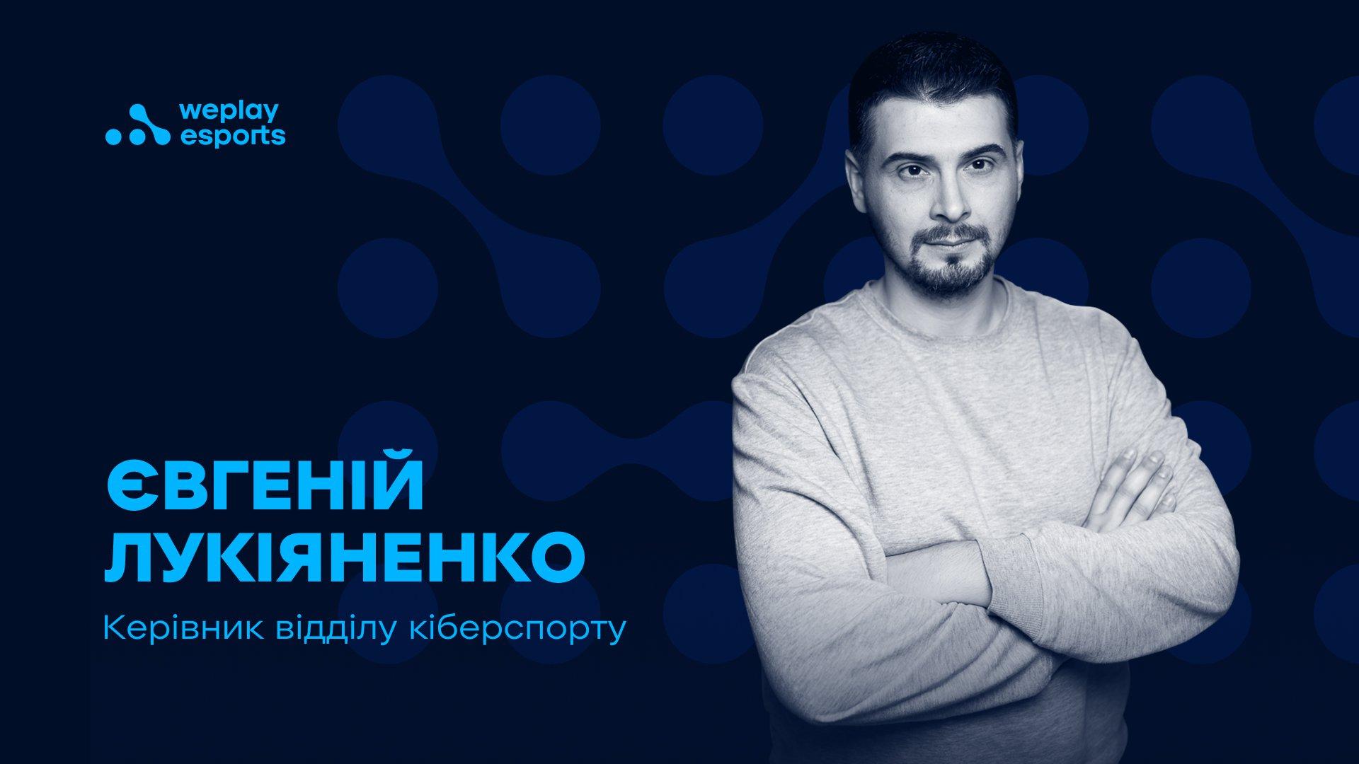 Євгеній Лукіяненко, керівник відділу кіберспорту WePlay Esports. Фото: WePlay Holding