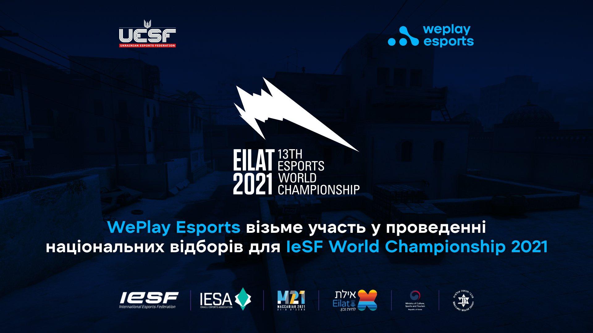 WePlay Esports візьме участь у проведенні національних відборів для IeSF World Championship 2021. Зображення: WePlay Holding