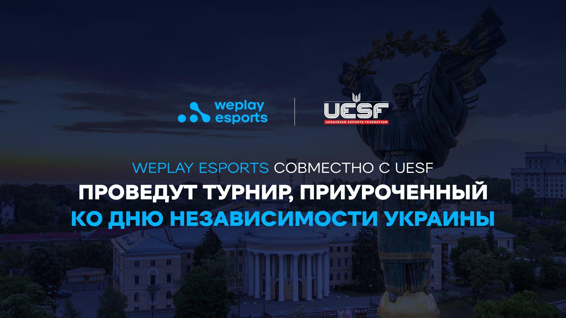 WePlay Esports совместно с UESF проведут турнир, приуроченный ко Дню Независимости Украины. Изображение: WePlay Holding
