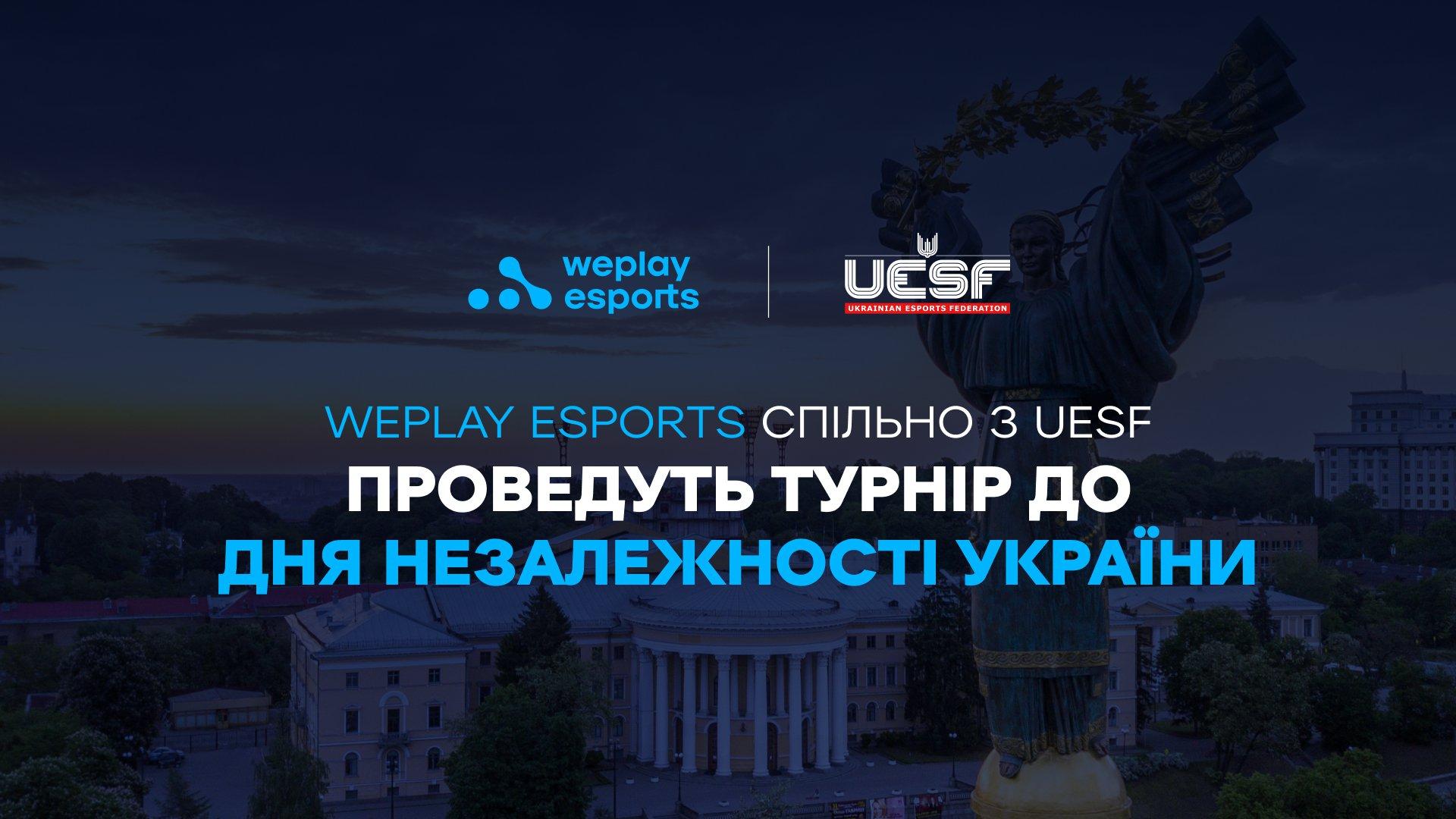WePlay Esports спільно з UESF проведуть турнір до Дня Незалежності України. Зображення: WePlay Holding