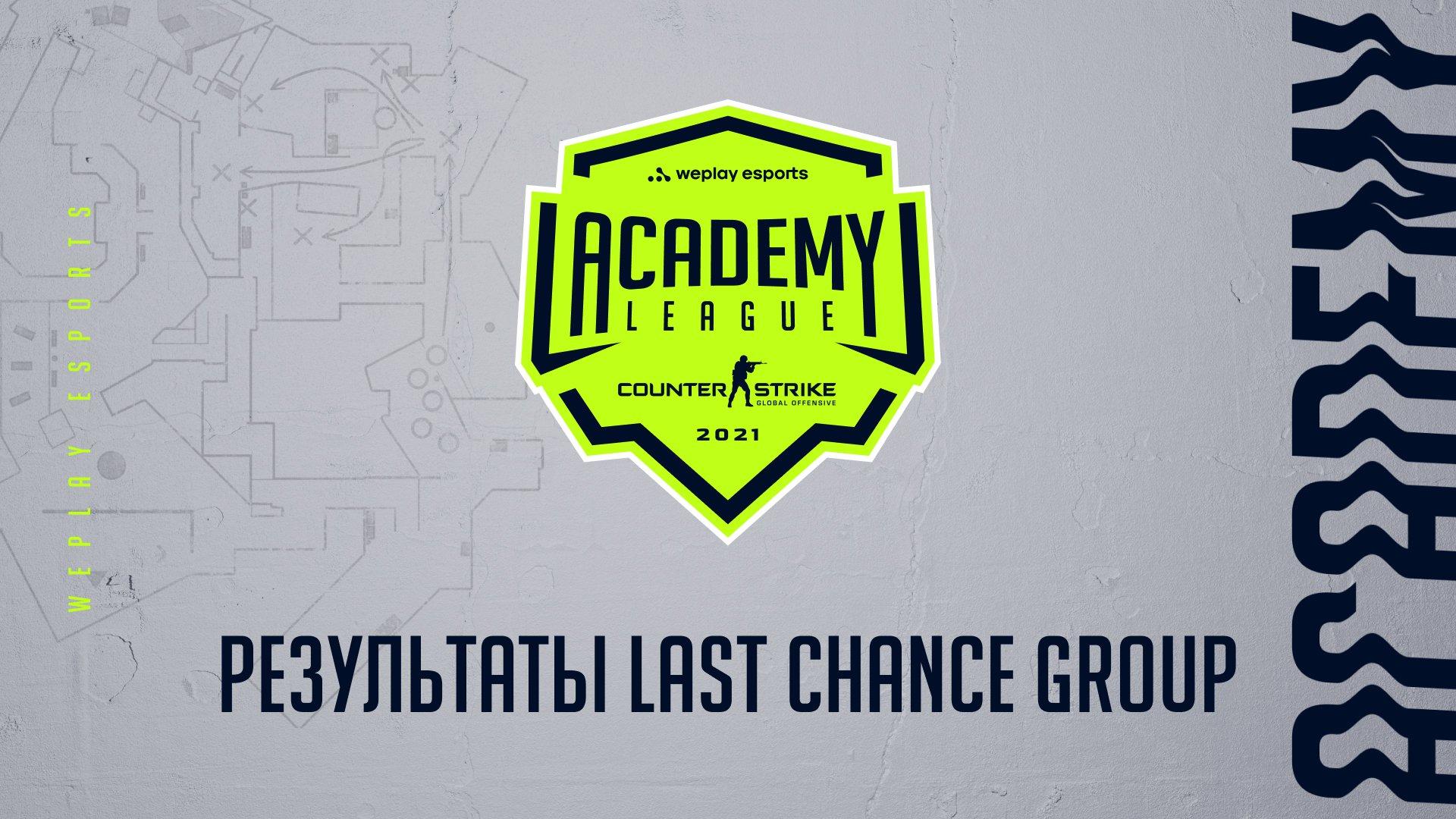 Результаты этапа Last Chance Group второго сезона WePlay Academy League. Изображение: WePlay Holding