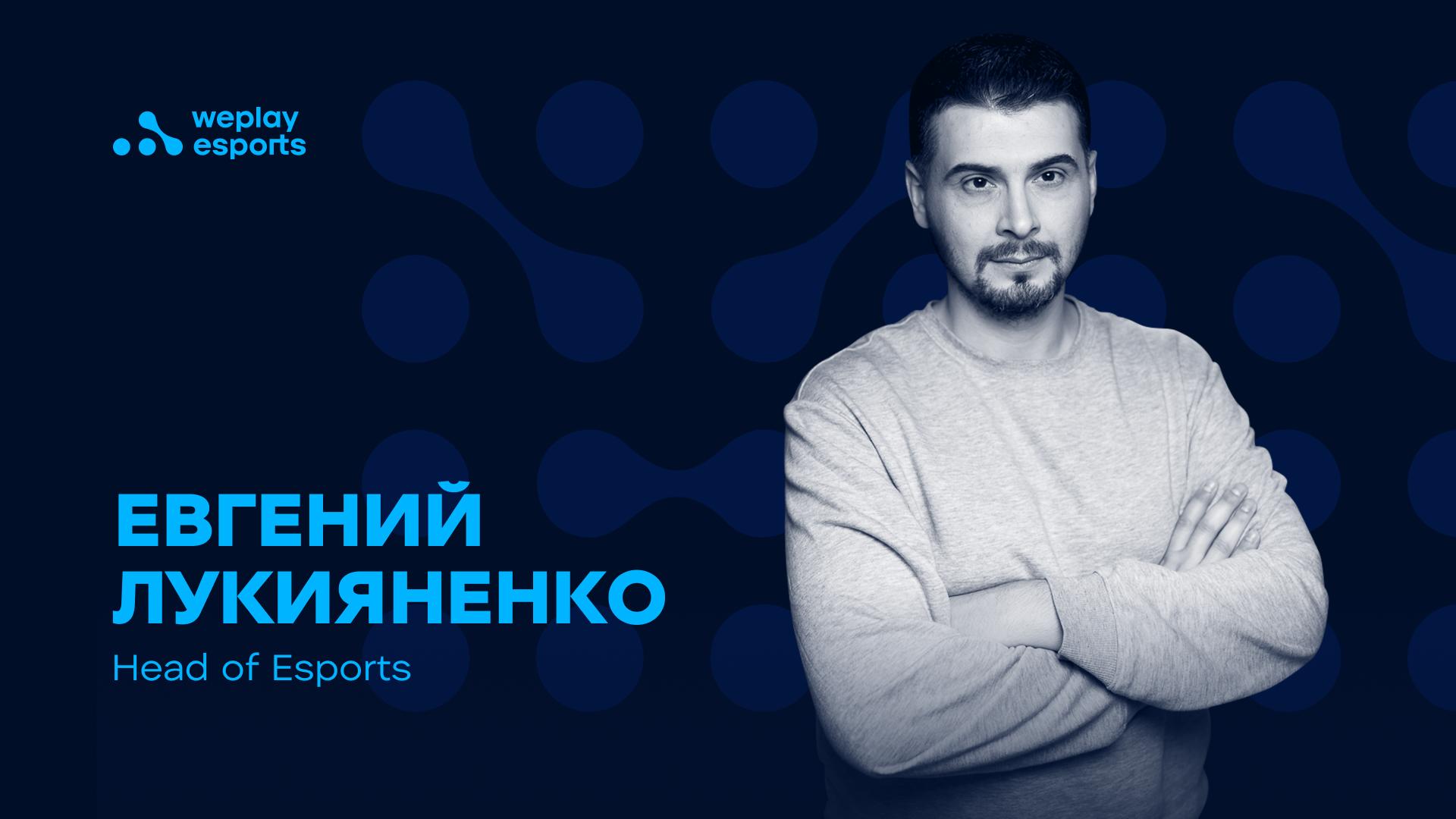 Евгений Лукияненко, руководитель отдела киберспорта WePlay Esports. Фото: WePlay Holding