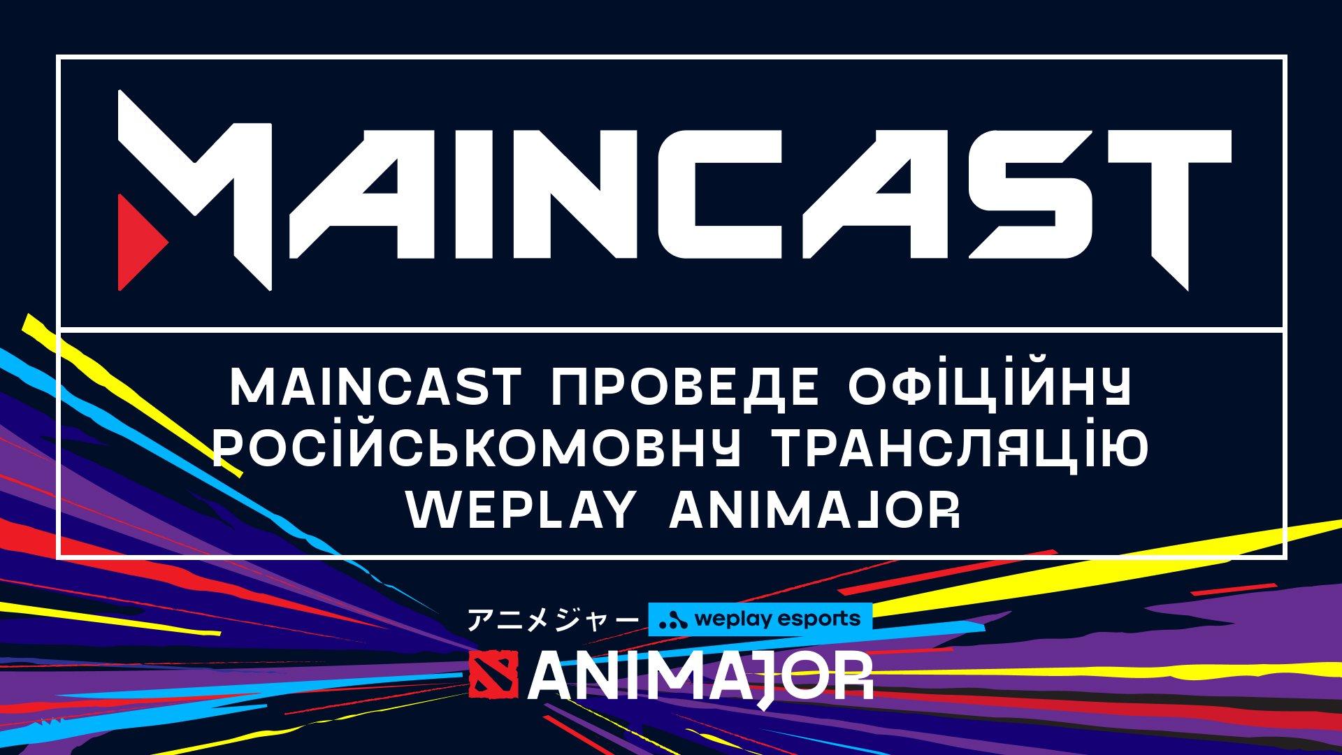 Maincast проведе офіційну російськомовну трансляцію WePlay AniMajor