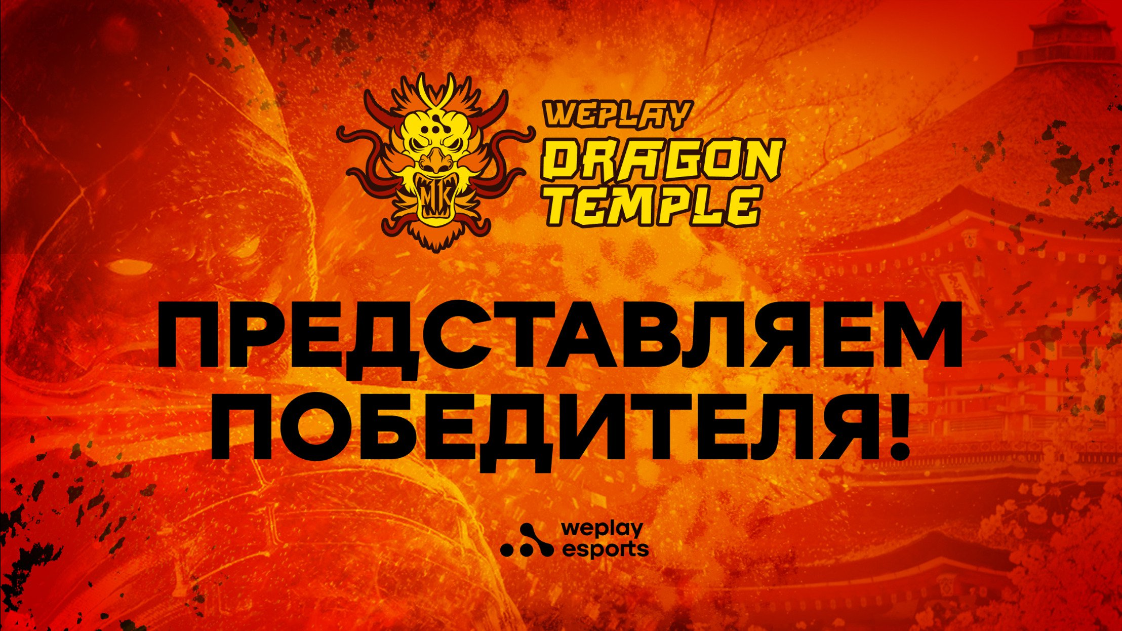 Представляем победителя WePlay Dragon Temple