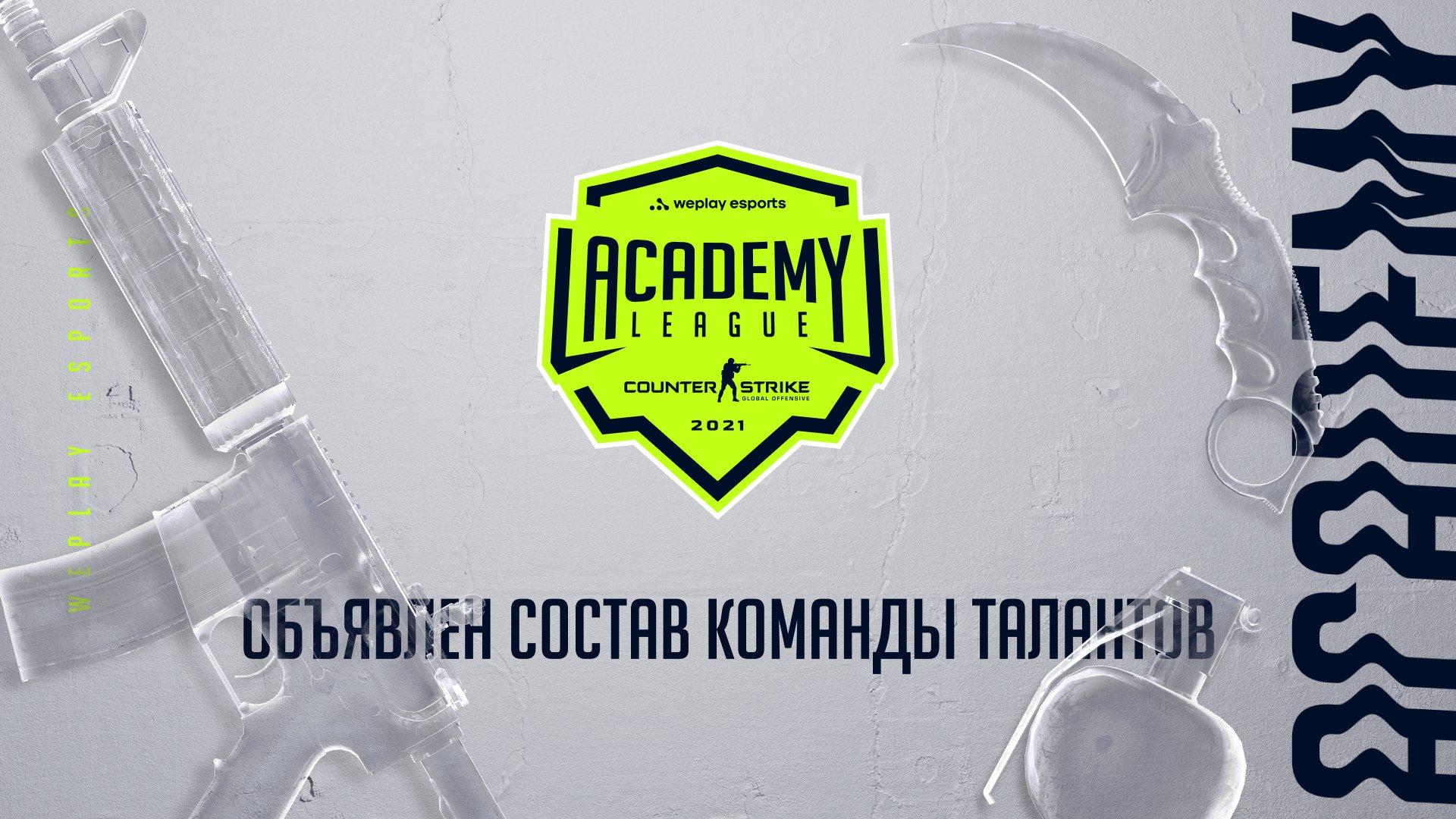 Состав команды талантов WePlay Academy League Season 1. Изображение: WePlay Holding