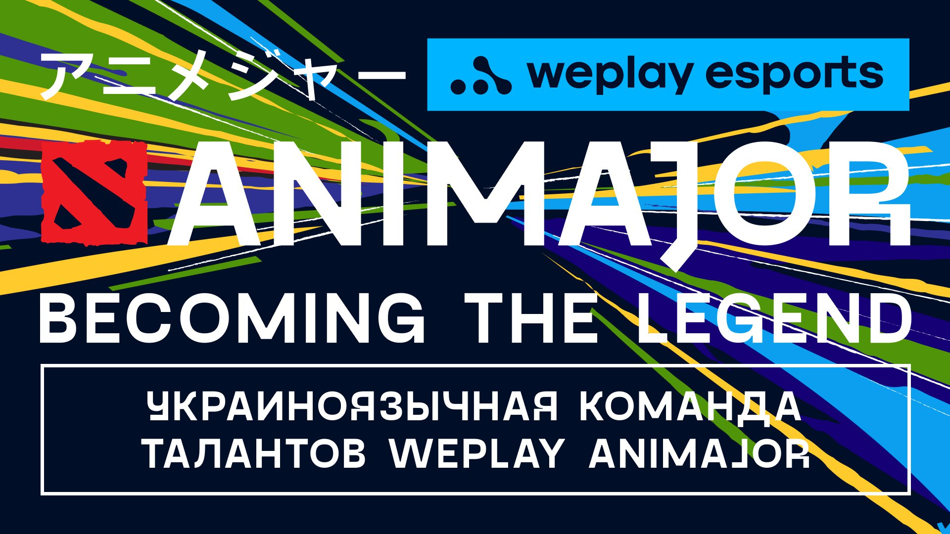 Объявлена украиноязычная команда талантов WePlay AniMajor. Изображение: WePlay Esports