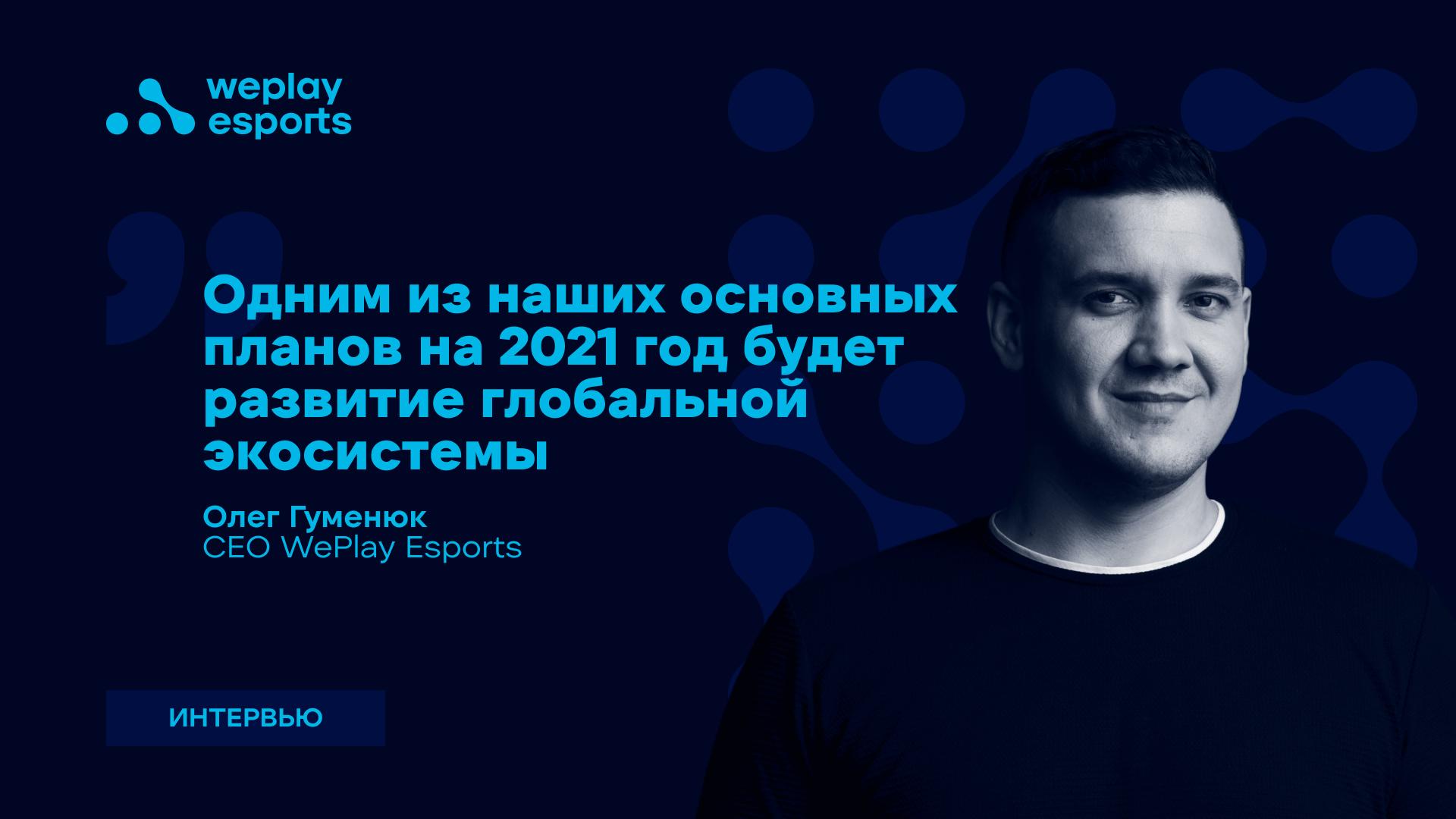 Олег Гуменюк об эмоциональном интеллекте, новых обязанностях и планах компании на 2021 год