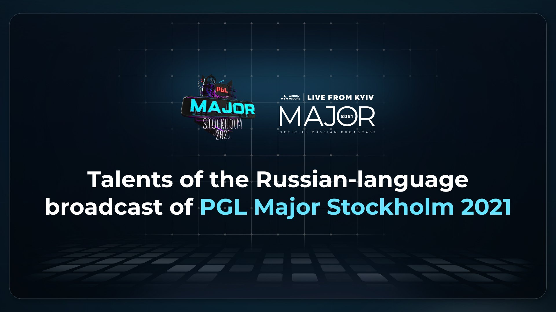Talents of the Russian-language broadcast of the PGL Major Stockholm 2021 are announced. Image: WePlay Holding