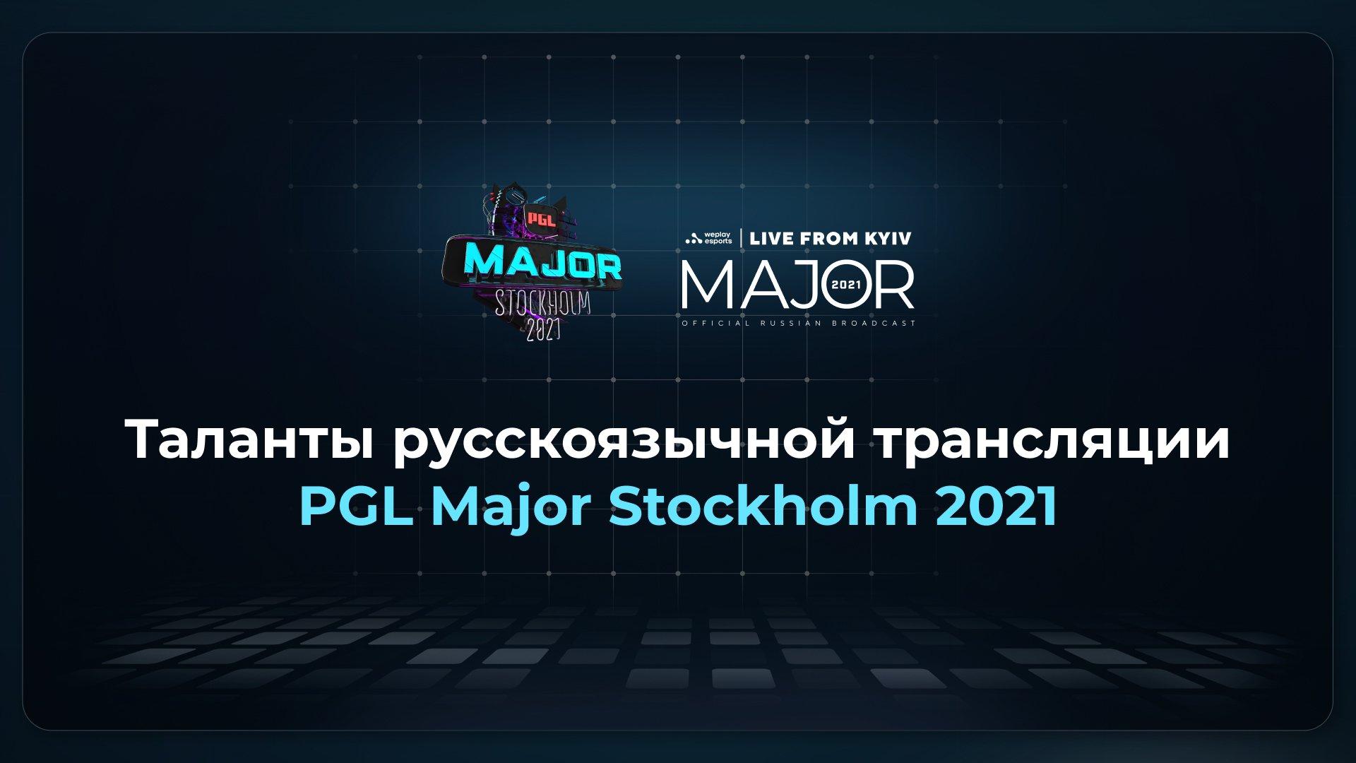 Объявлены таланты русскоязычной трансляции турнира PGL Major Stockholm 2021. Изображение: WePlay Holding