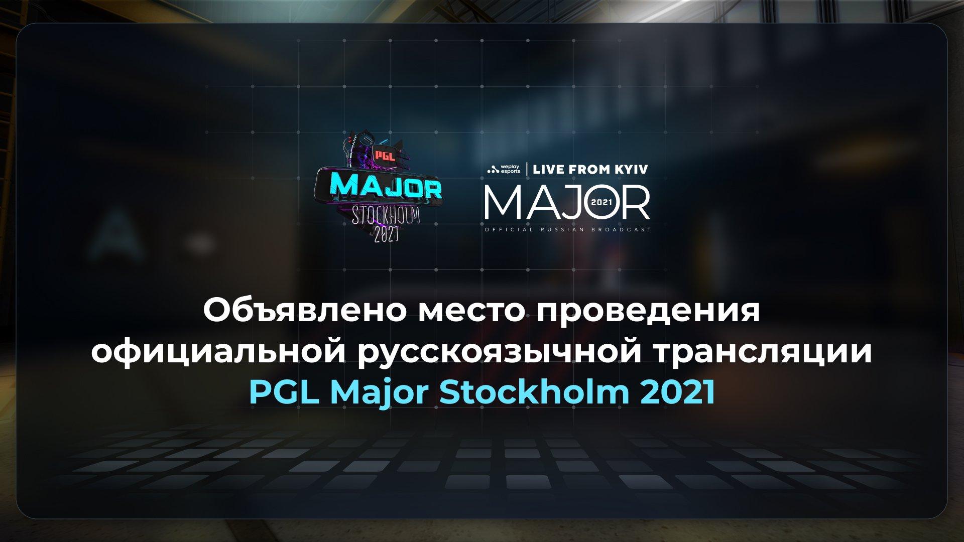 Объявлено место проведения официальной русскоязычной трансляции турнира PGL Major Stockholm 2021. Изображение: WePlay Holding