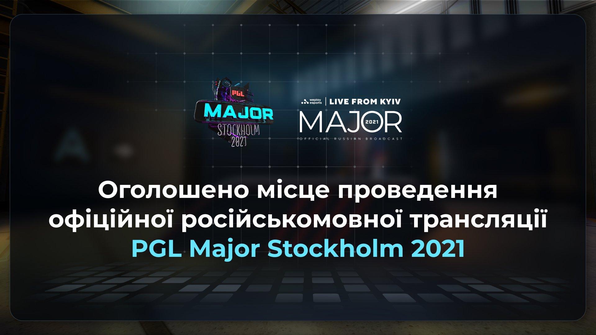 Оголошено місце проведення офіційної російськомовної трансляції PGL Major Stockholm 2021. Зображення: WePlay Holding