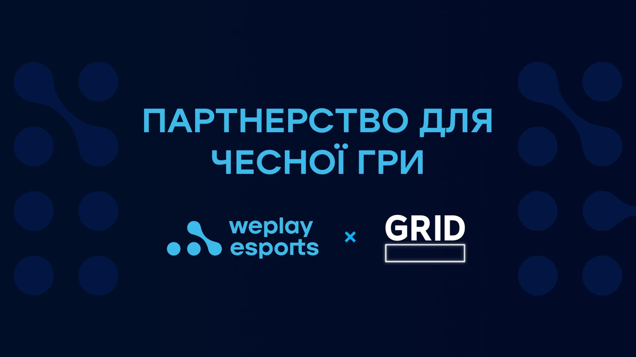 WePlay Esports і GRID: партнерство для чесної гри
