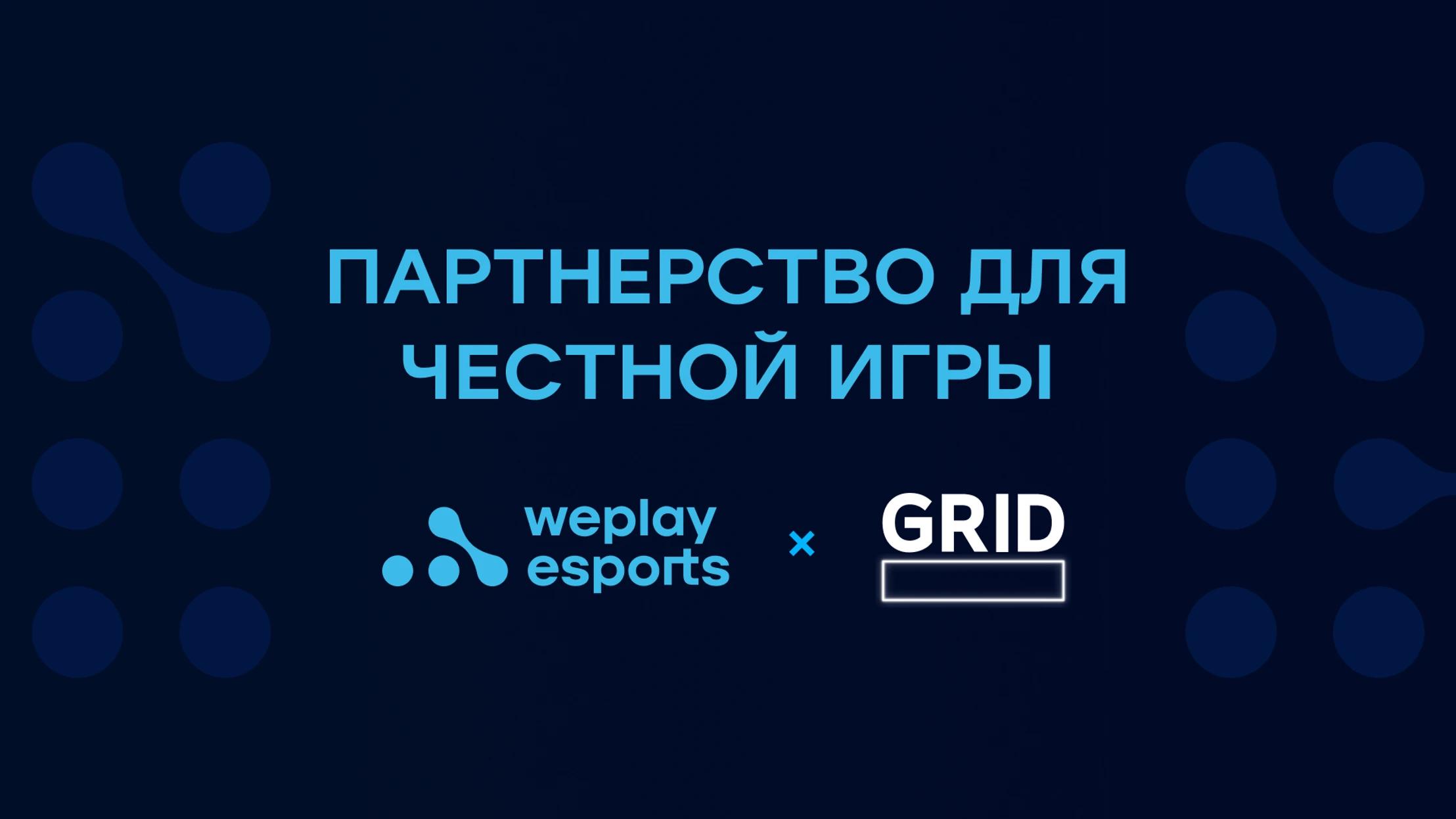 WePlay Esports и GRID: партнерство для честной игры