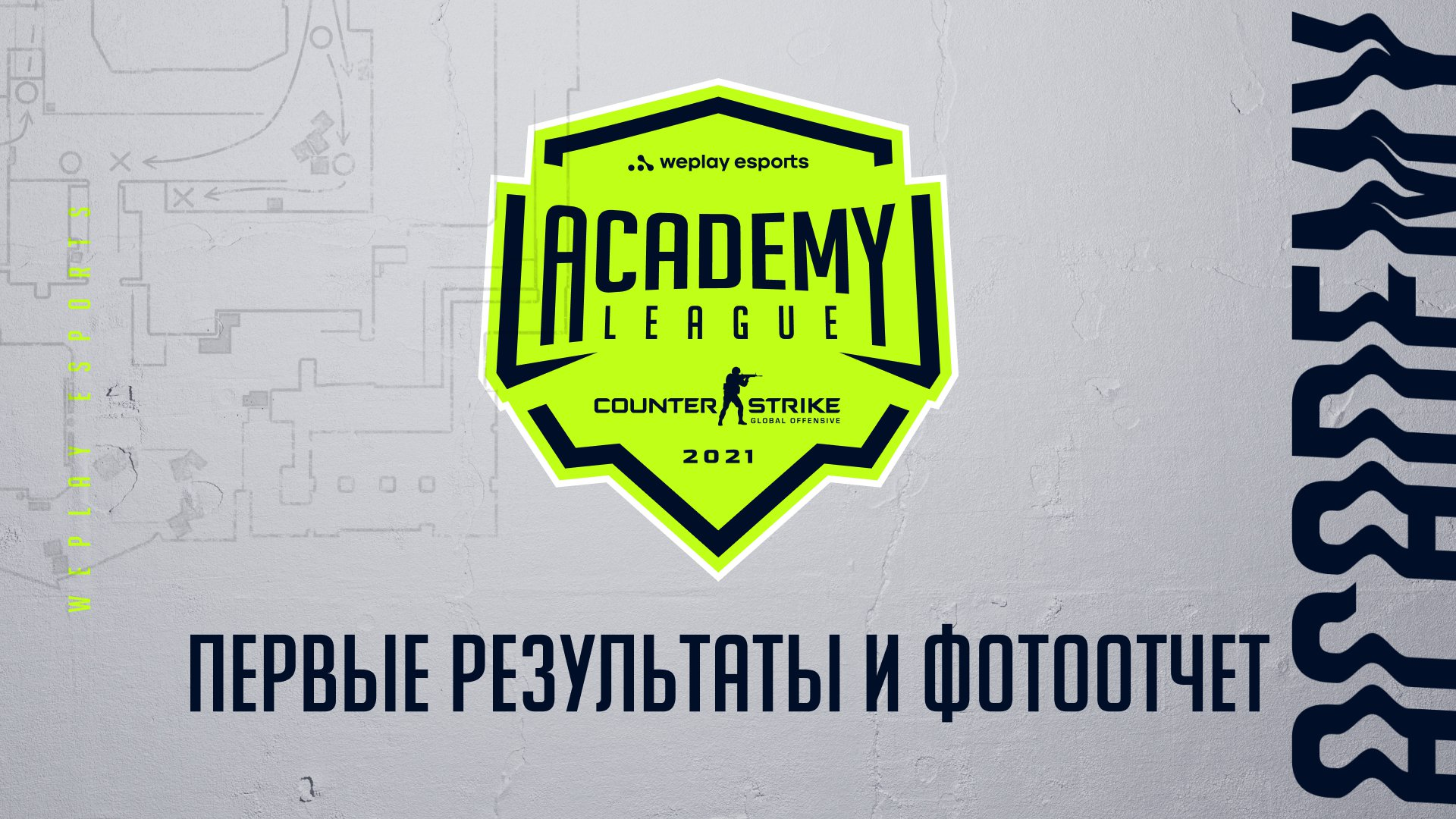 WePlay Academy League Season 1 initial results. Image: WePlay Holding