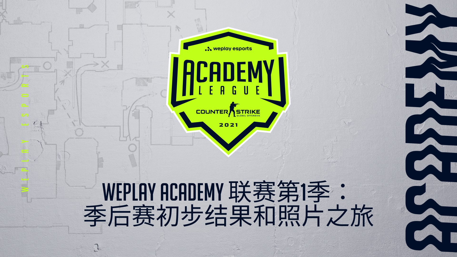 WePlay Academy 联赛第1季:季后赛初步结果和照片之旅。 图像:WePlay Holding