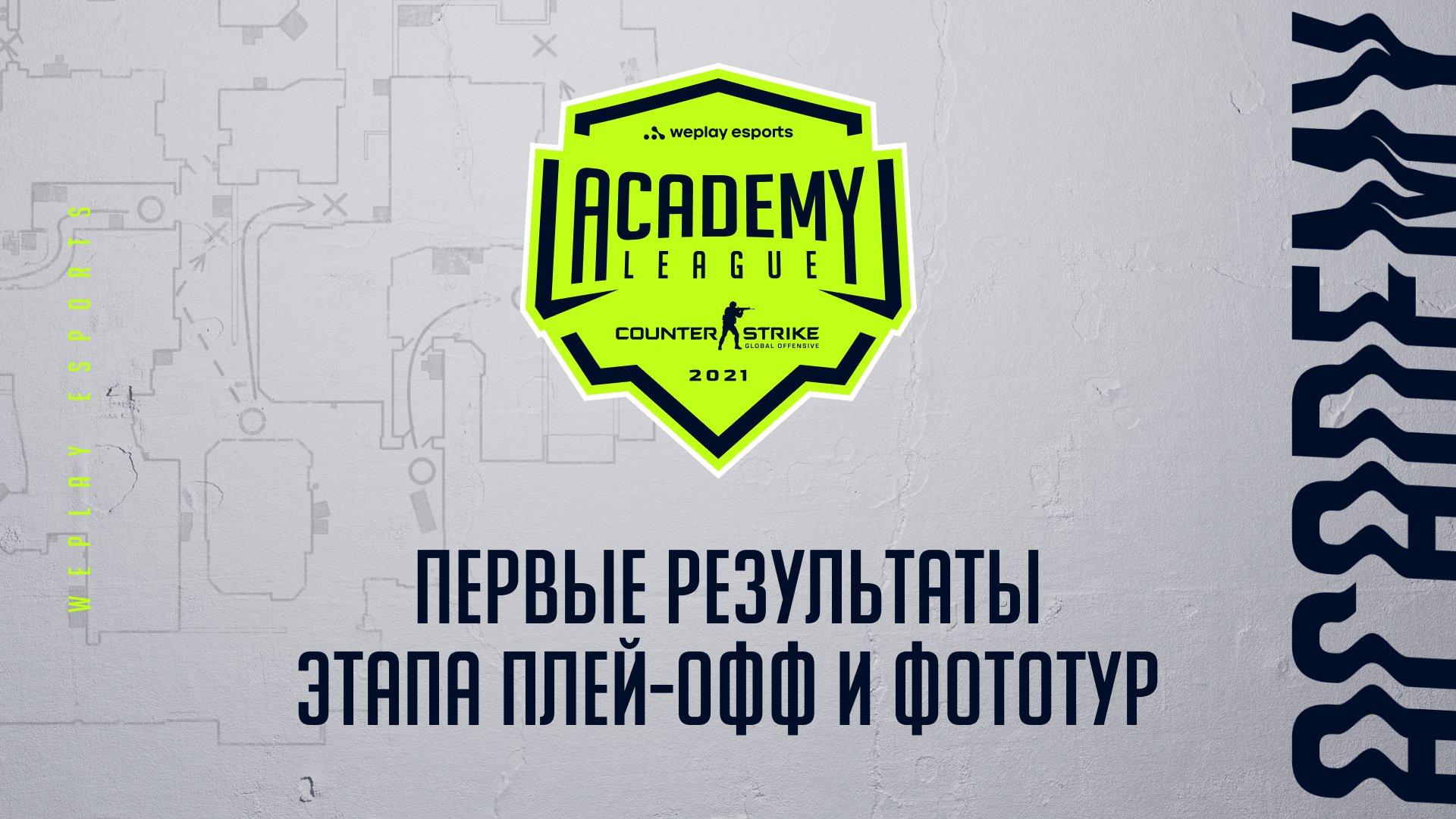 WePlay Academy League Season 1: первые результаты этапа плей-офф и фототур. Изображение: WePlay Holding