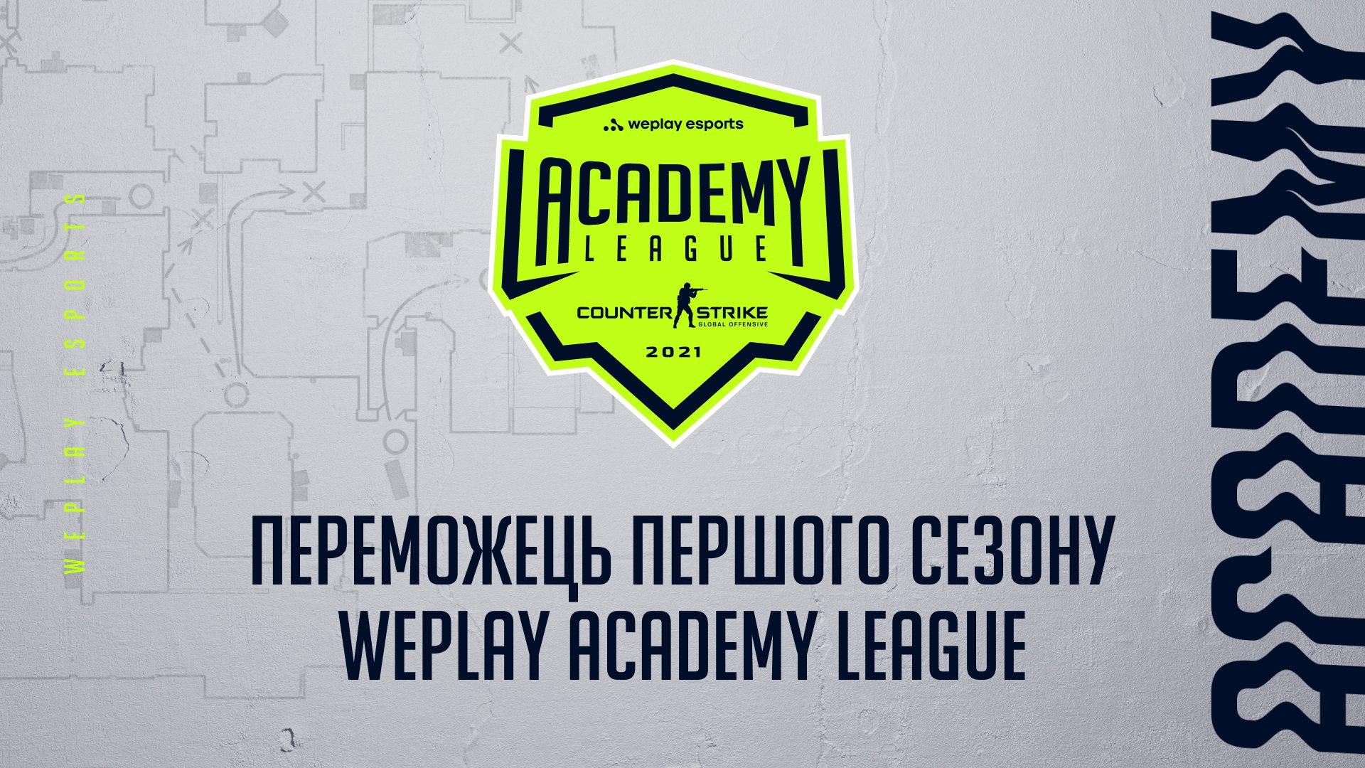 Переможці першого сезону  WePlay Academy League. Зображення: WePlay Holding