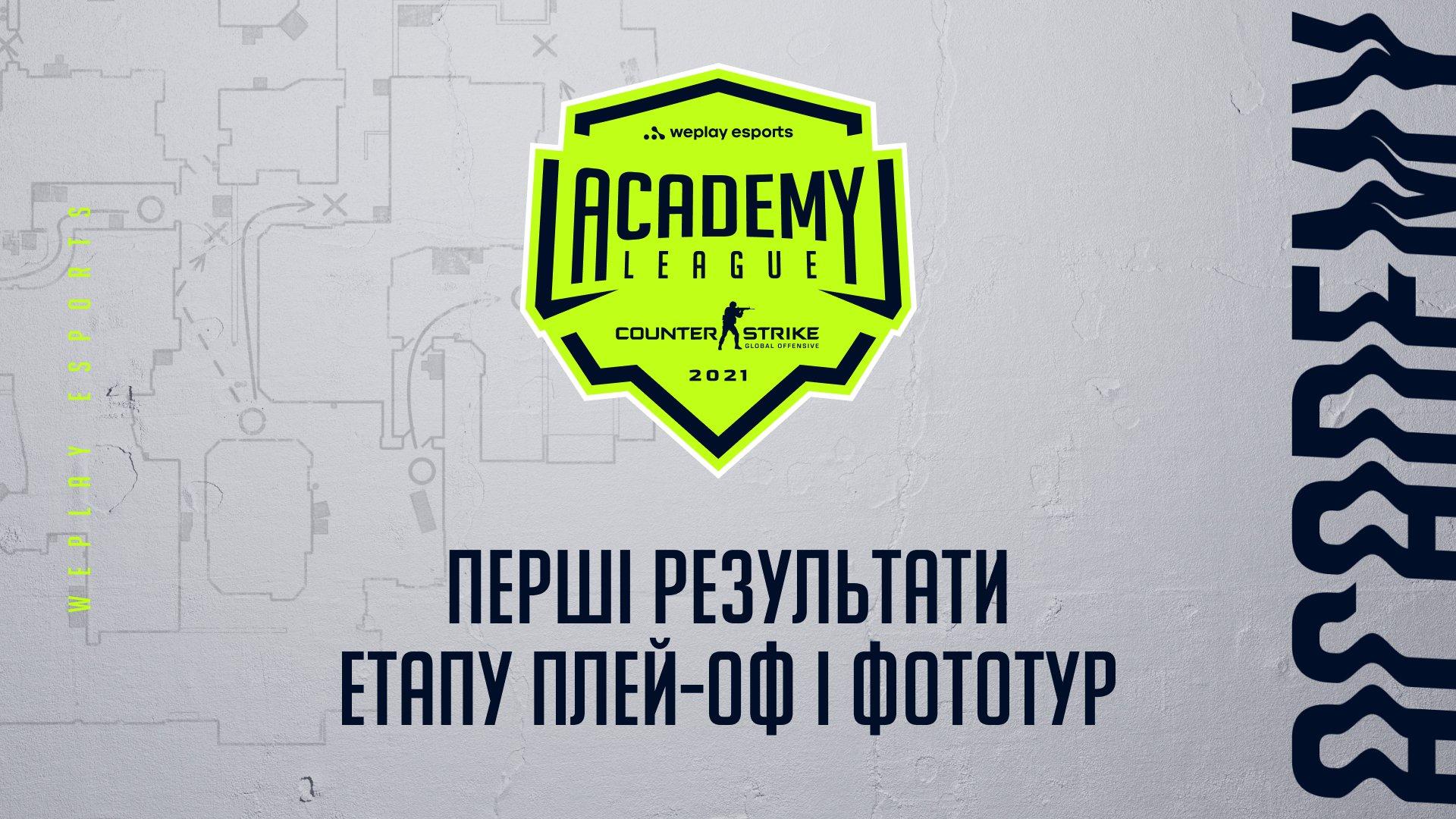 WePlay Academy League Season 1: перші результати етапу плей-оф і фототур. Зображення: WePlay Holding