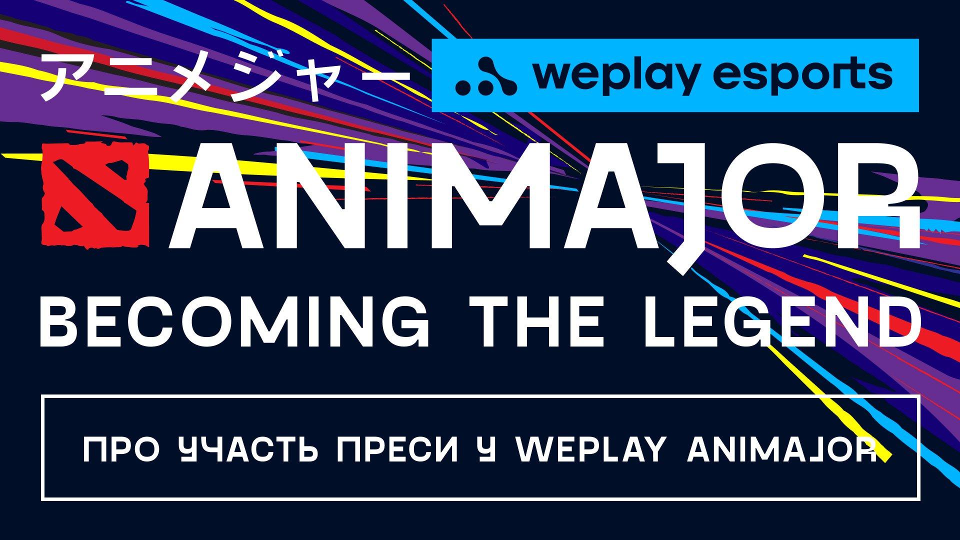 Про участь преси в WePlay AniMajor