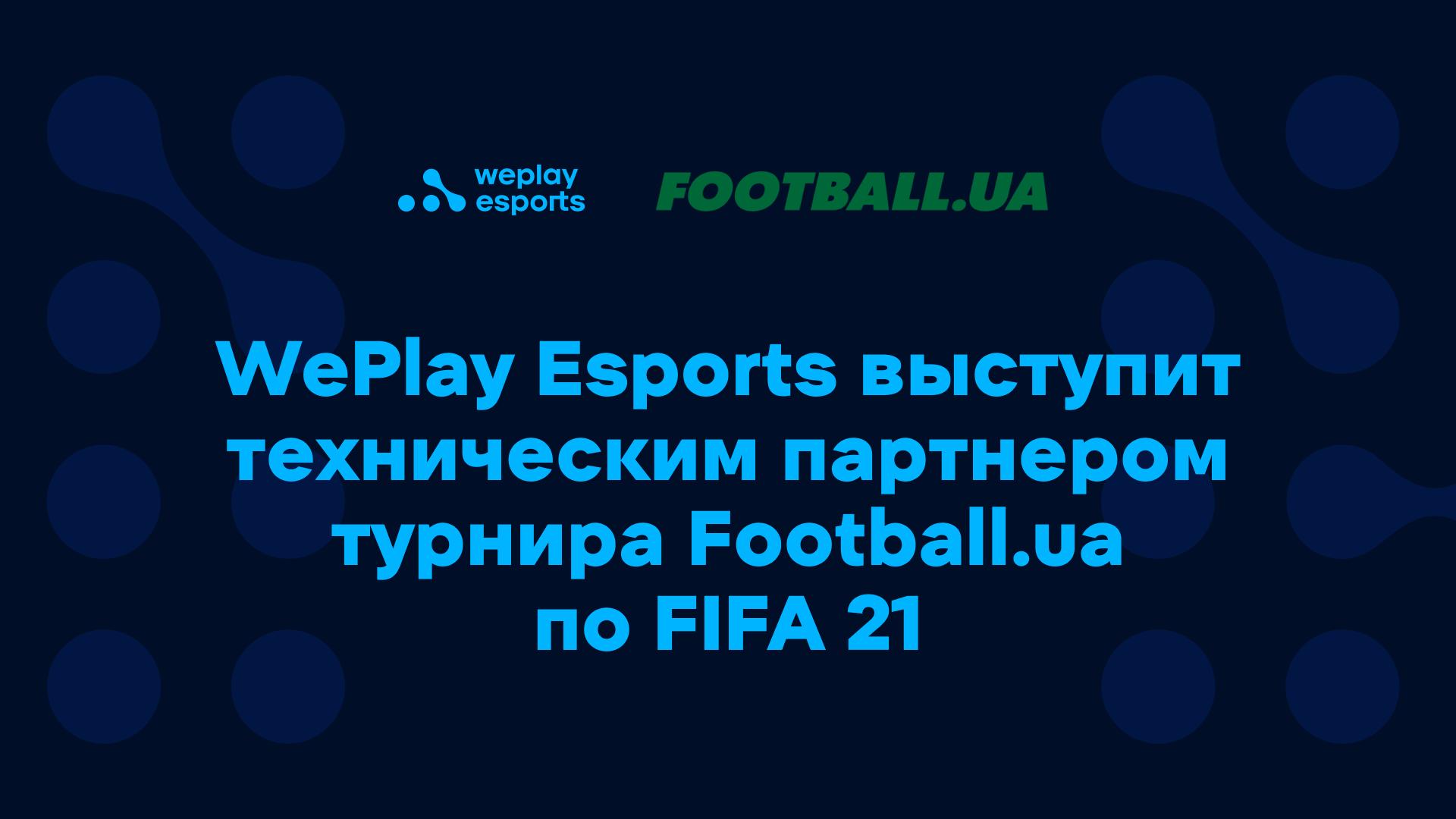 WePlay Esports выступит техническим партнером турнира Football.ua по FIFA 21. Изображение: WePlay Holding