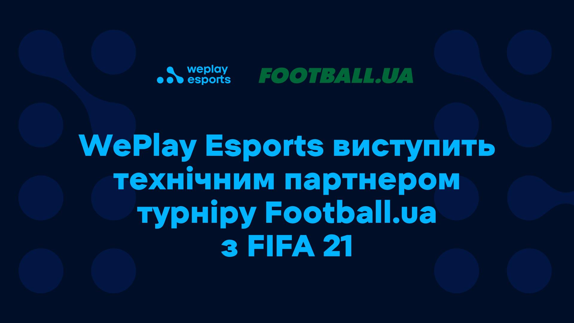 WePlay Esports виступить технічним партнером турніру Football.ua з FIFA 21. Зображення: WePlay Holding