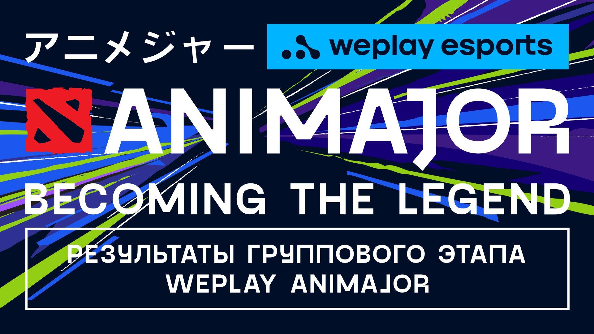 Результаты группового этапа WePlay AniMajor. Изображение: WePlay Esports
