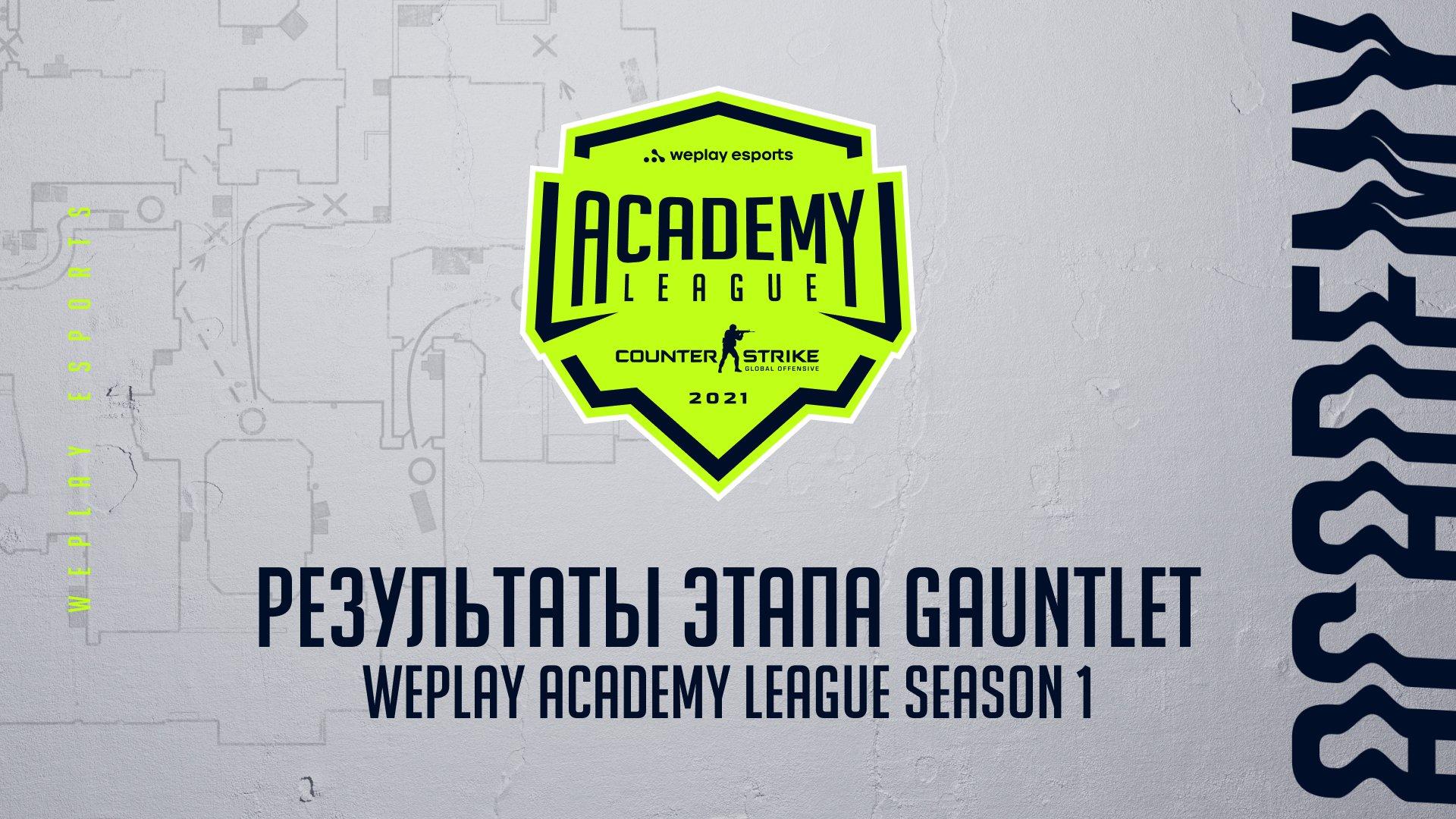 Результаты этапа Gauntlet WePlay Academy League Season 1. Изображение: WePlay Holding