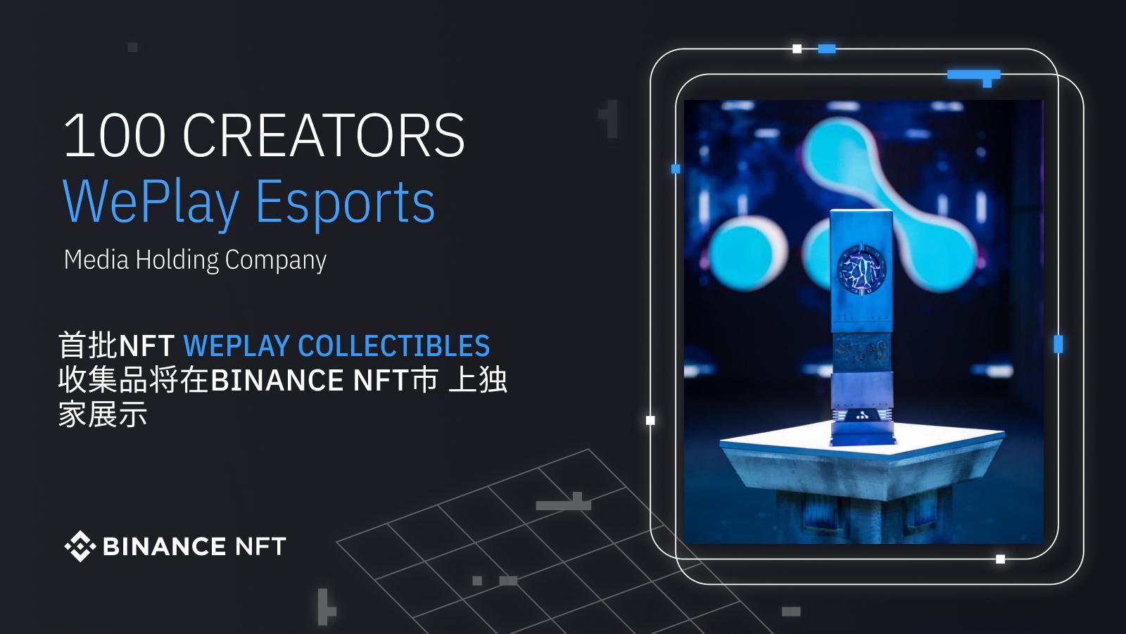首批NFT WePlay Collectibles 收集品将在Binance NFT市场上独家展示。 图片:Binance NFT