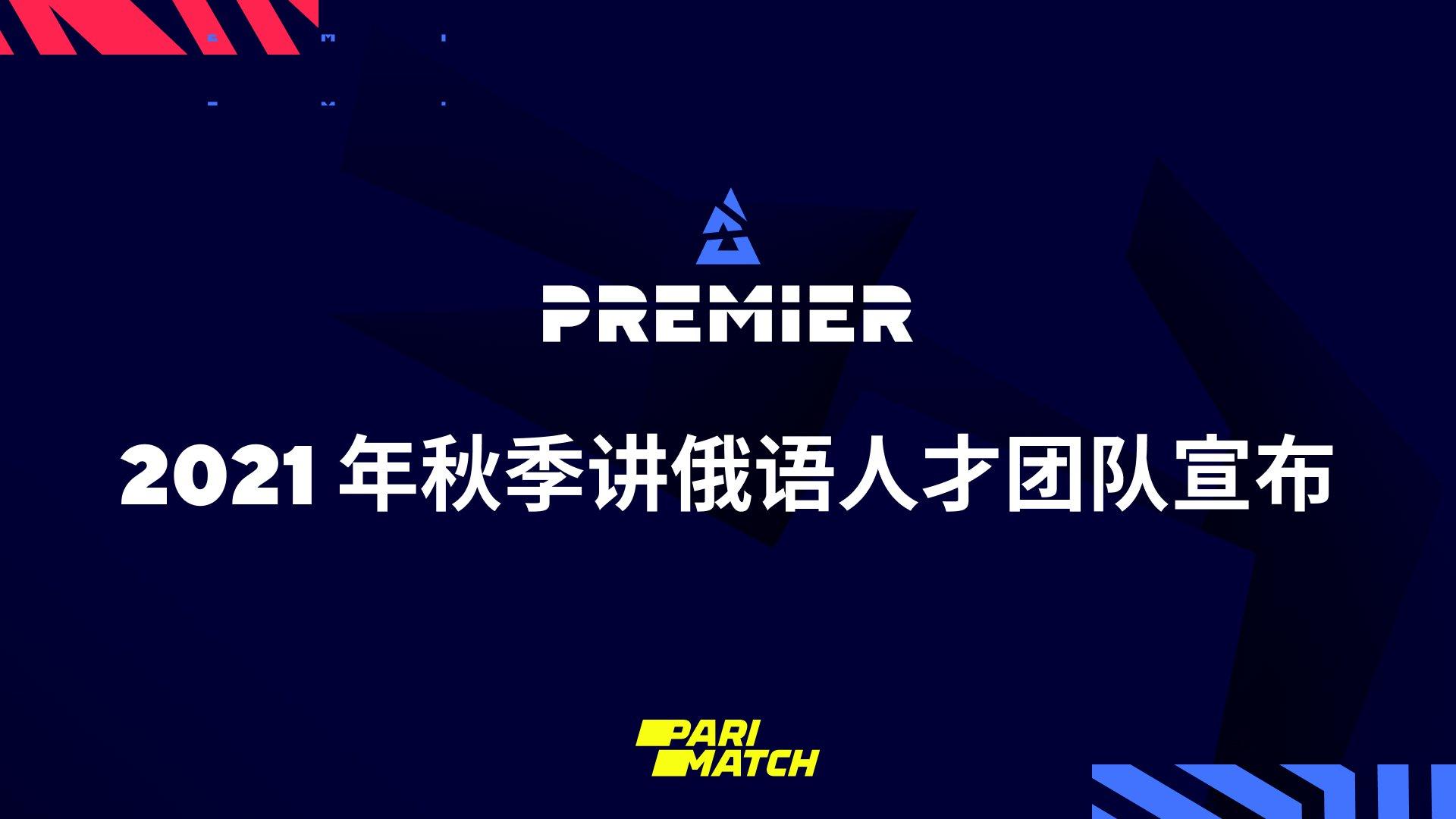 BLAST Premier:2021 年秋季讲俄语人才团队宣布。 图象:WePlay Holding
