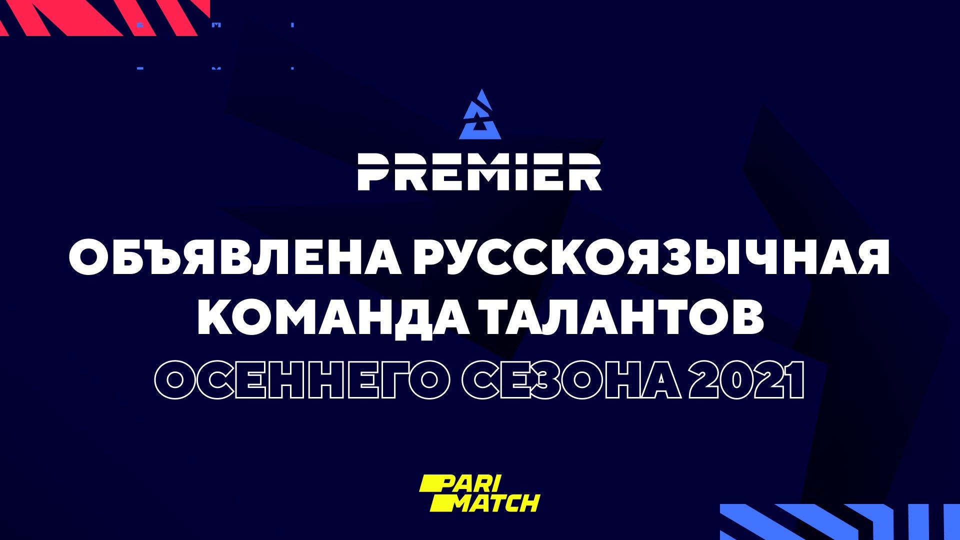 Объявлена русскоязычная команда талантов BLAST Premier: Fall Groups 2021. Изображение: WePlay Holding