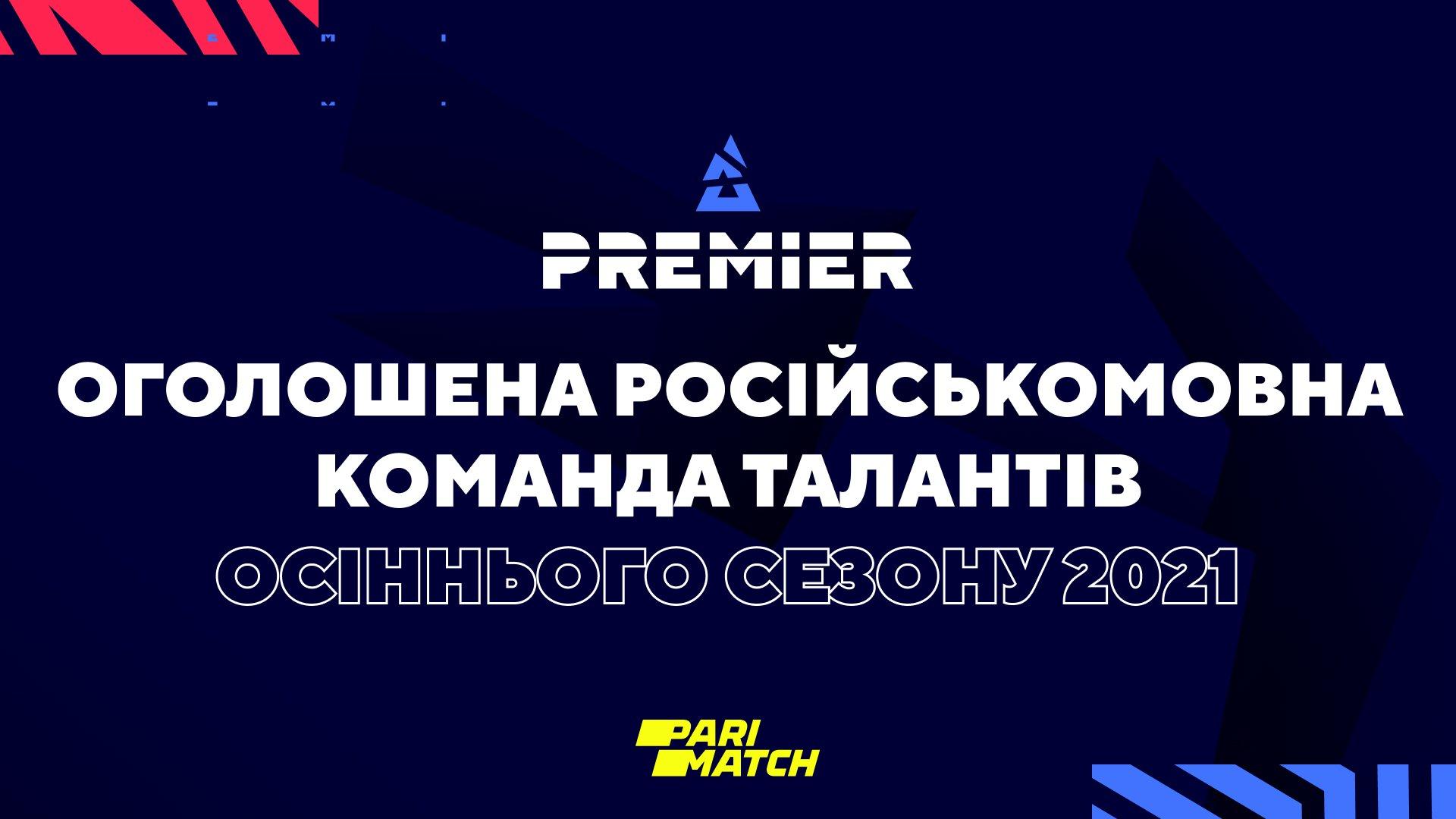 Оголошено російськомовну команду талантів BLAST Premier: Fall Groups 2021. Зображення: WePlay Holding