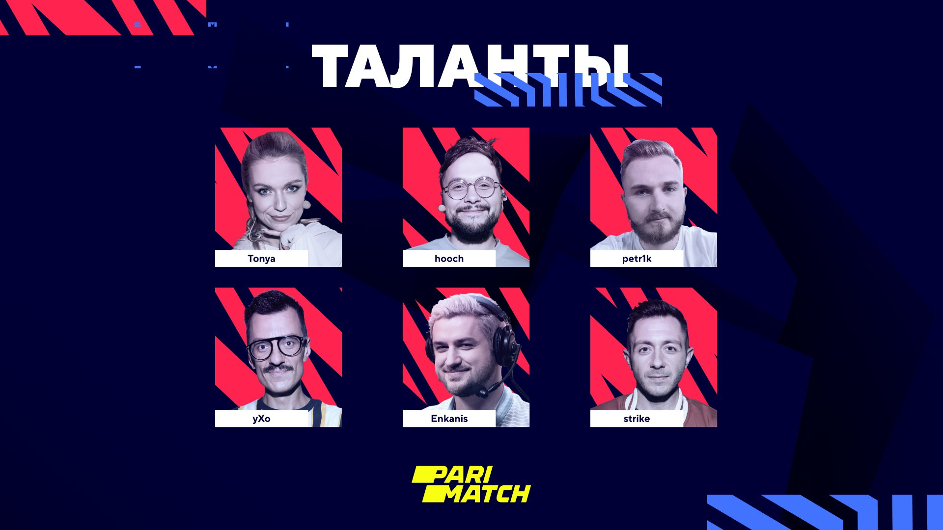 Русскоязычная команда талантов BLAST Premier: Fall Groups 2021. Изображение: WePlay Holding
