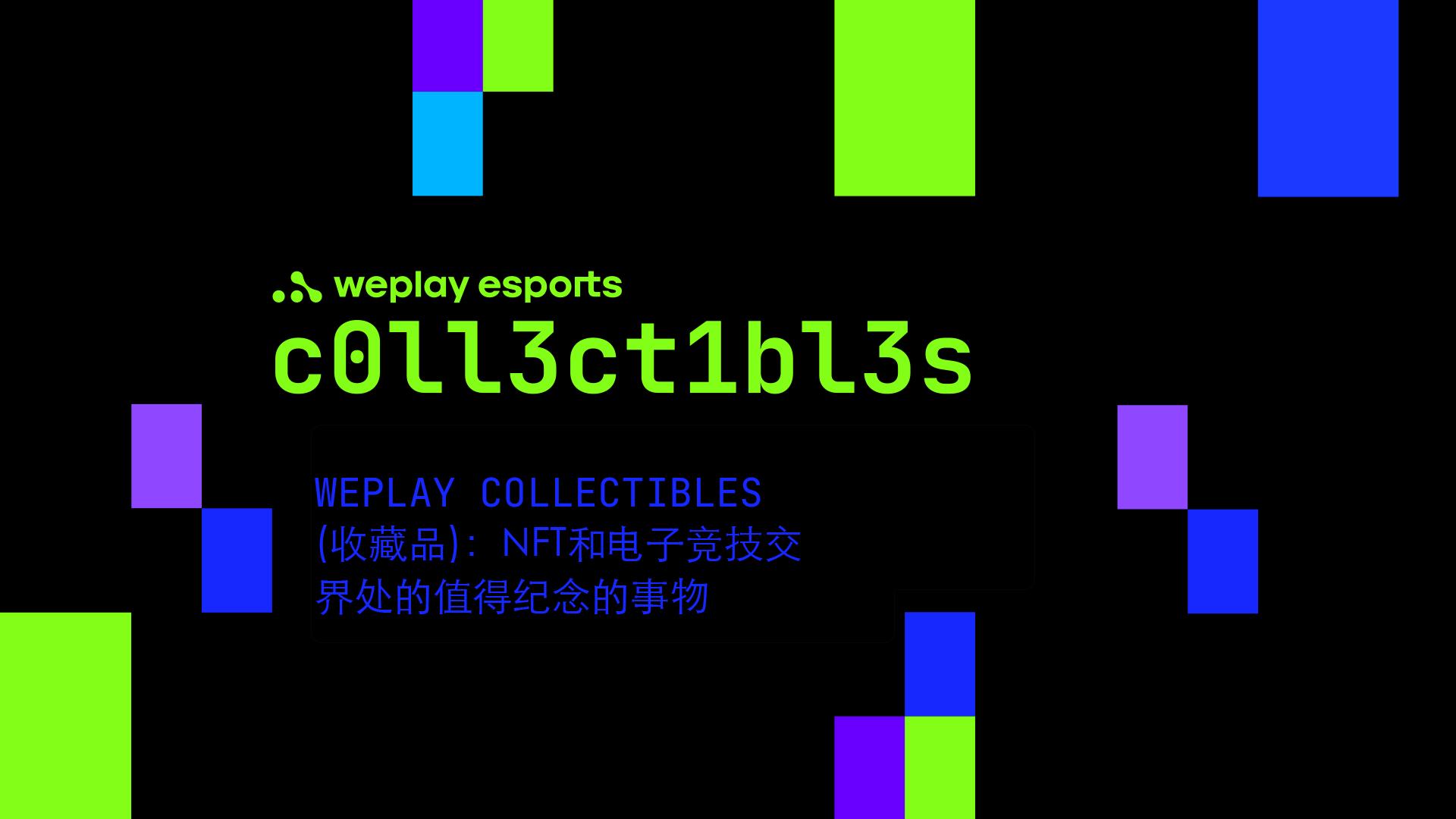 WePlay Collectibles (收藏品):NFT和电子竞技交界处的值得纪念的事物