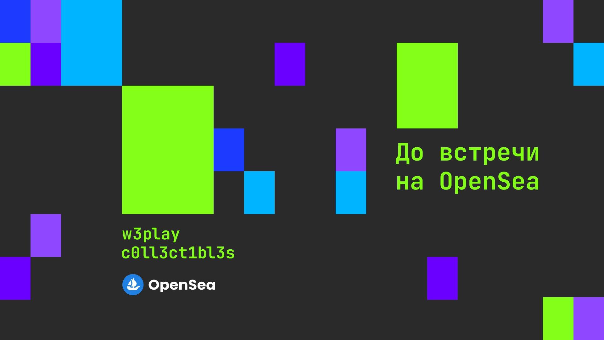 WePlay Collectibles: увидимся на OpenSea. Изображение: WePlay Holding