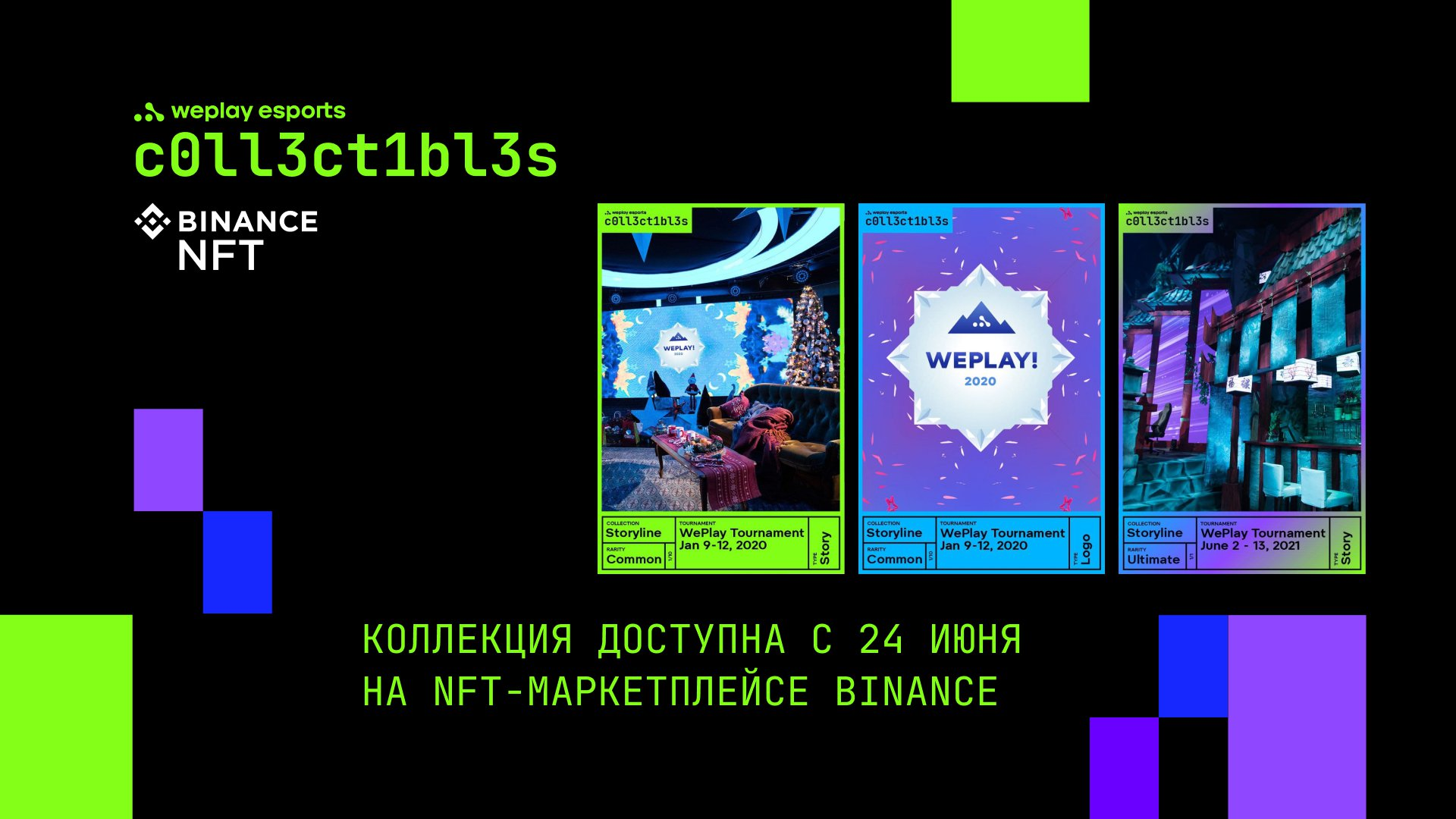 WePlay Collectibles: Привет, мир! Изображение: WePlay Holding