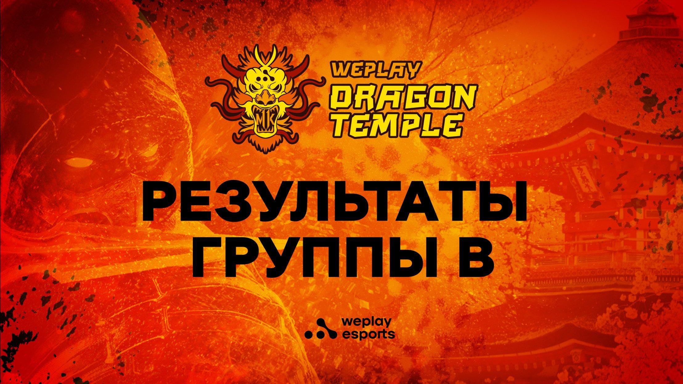 Результаты группы B WePlay Dragon Temple